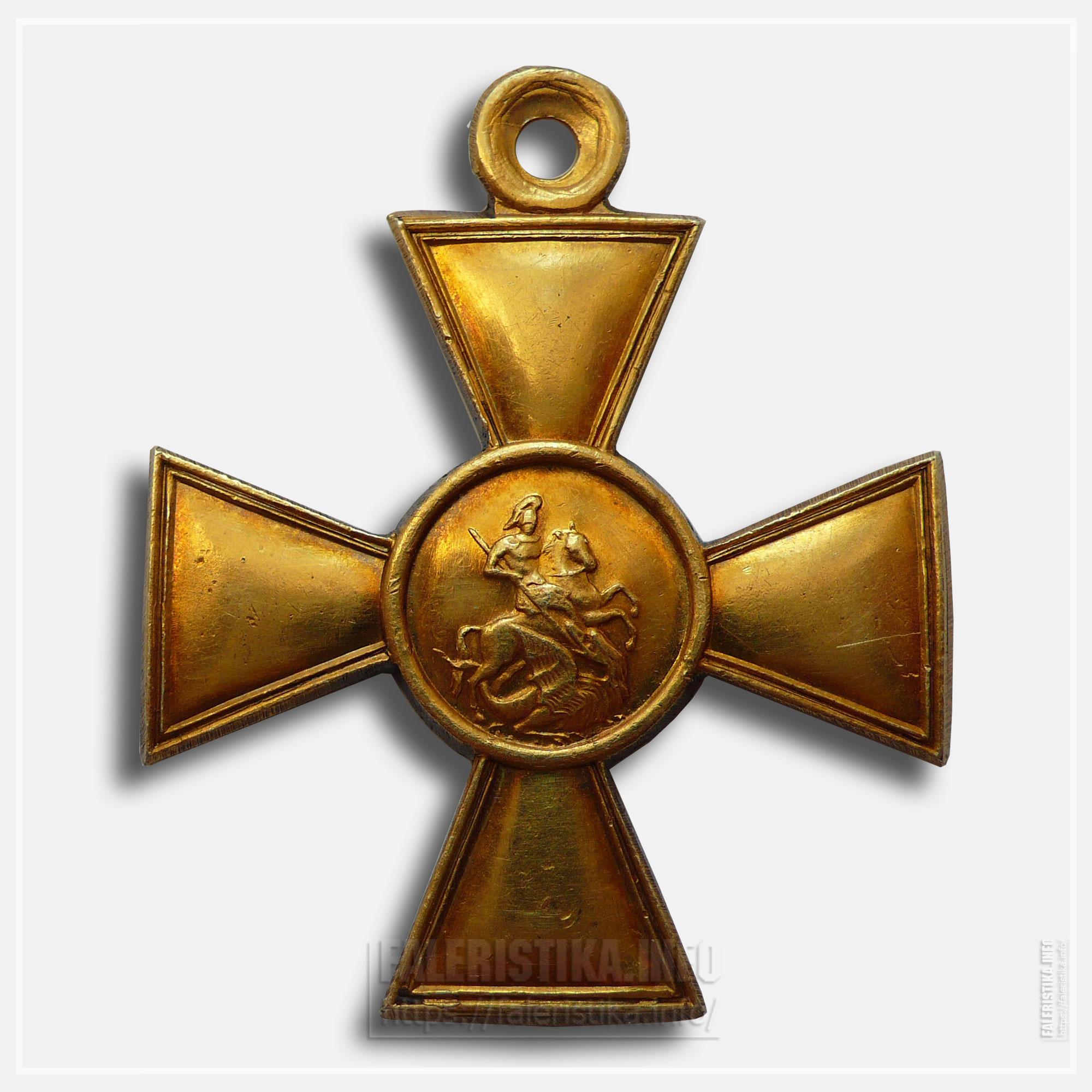 Георгиевский крест. Золото. 1 степень