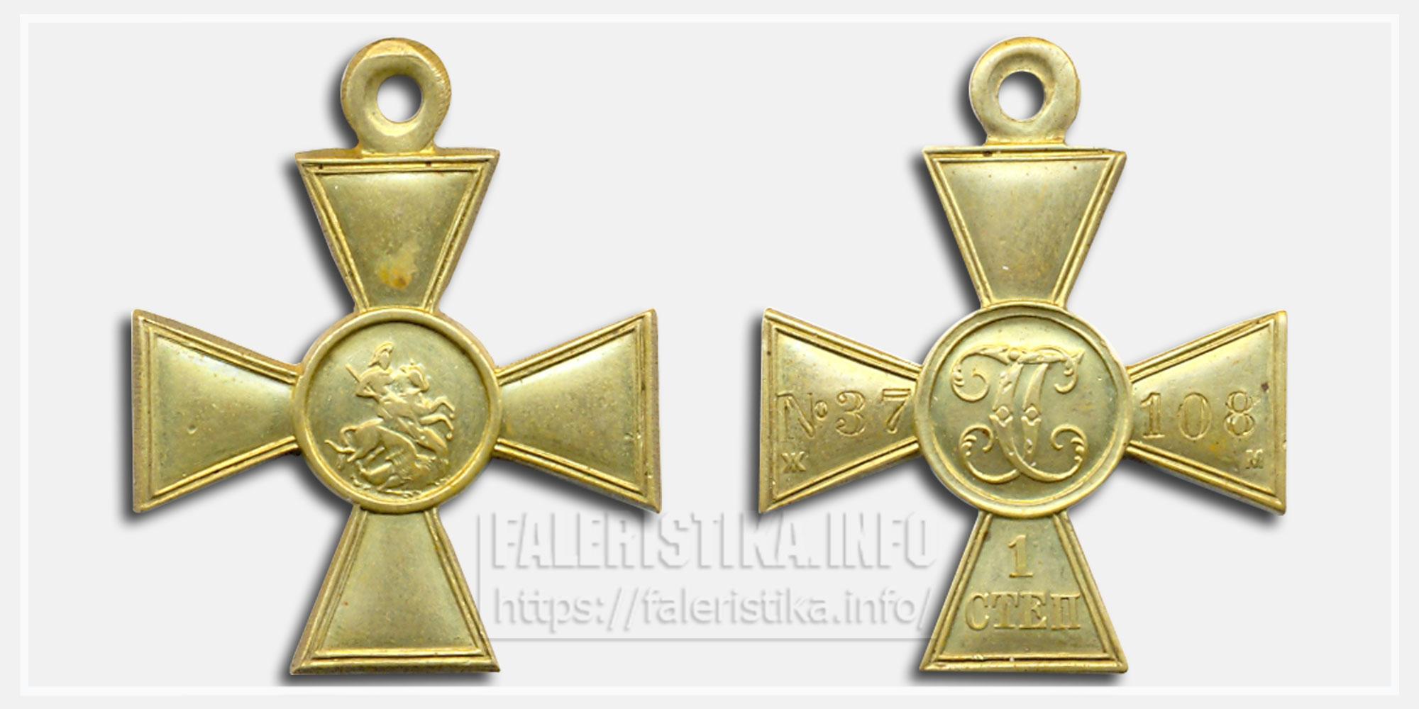 Георгиевский крест 1 ст.