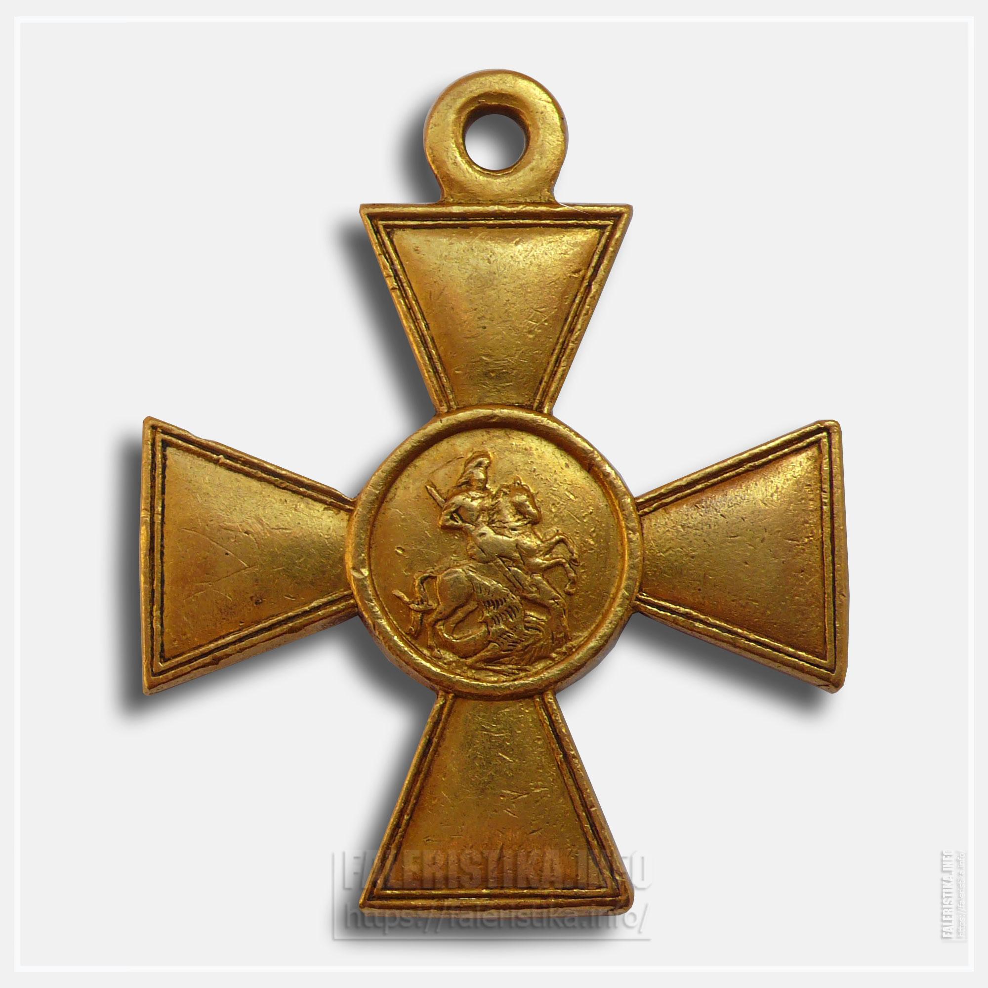 Георгиевский крест. Золото. 2 степень