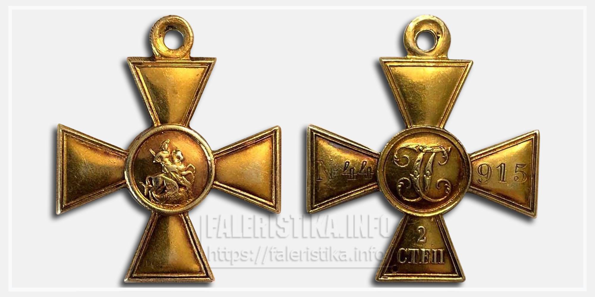 Георгиевский крест 2 ст.