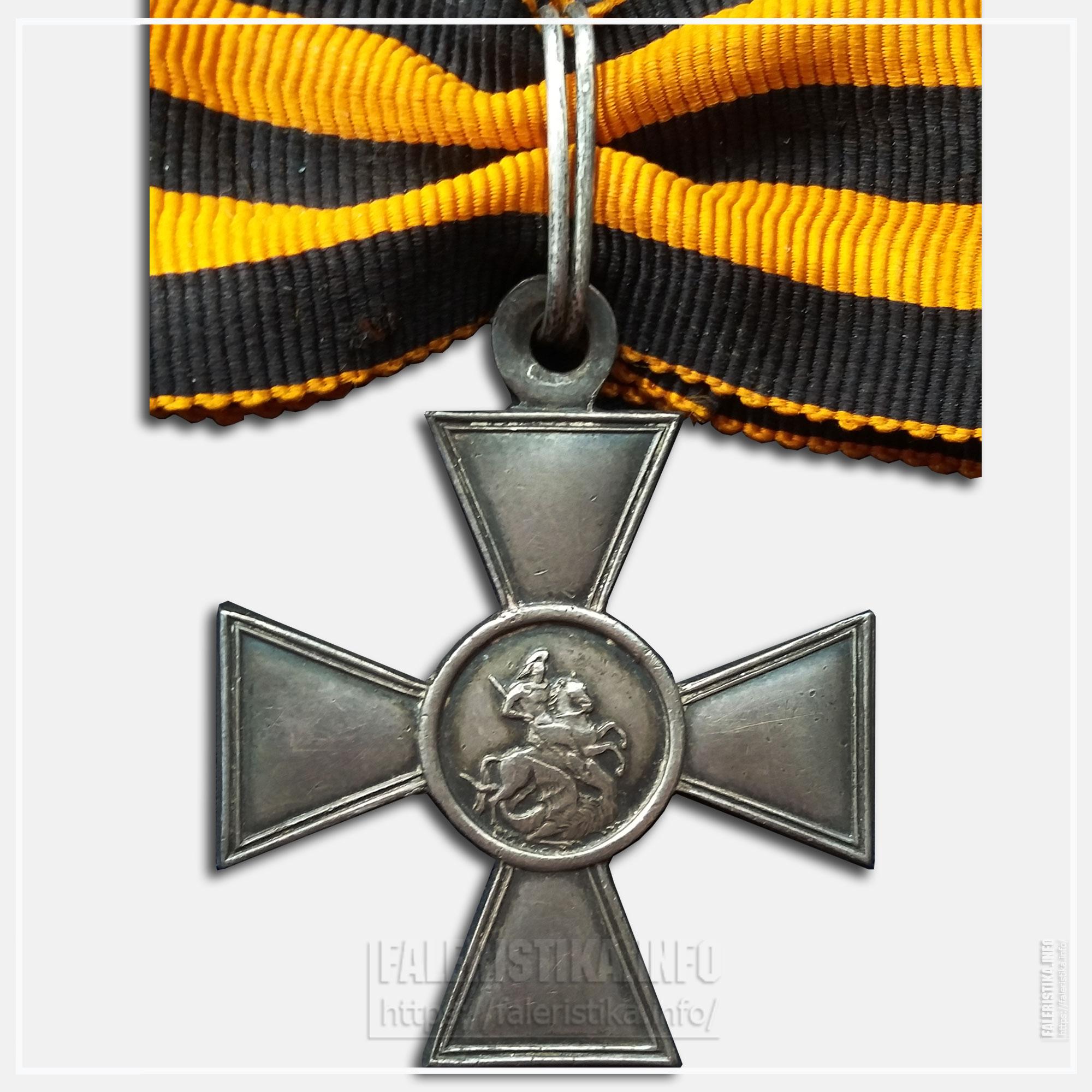 Георгиевский крест. Серебро. 3 степень