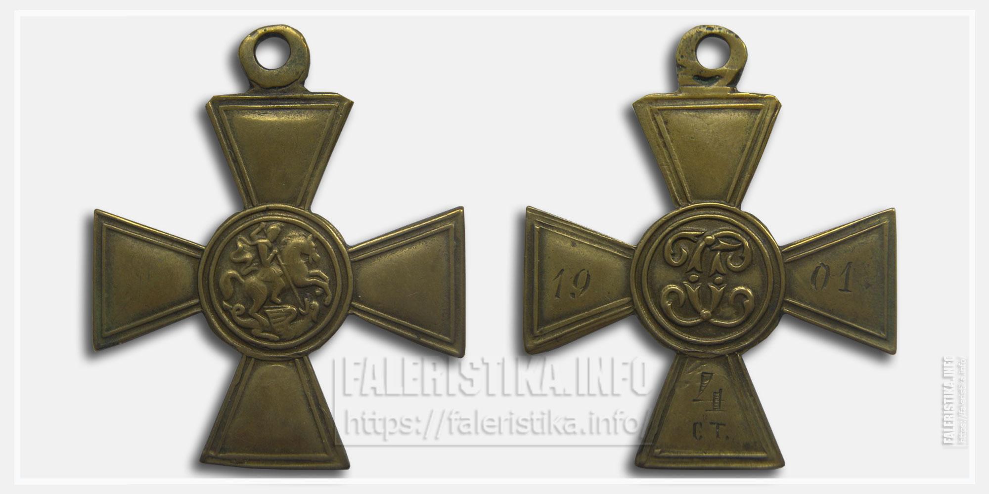 Георгиевский крест. Без номера и без степени