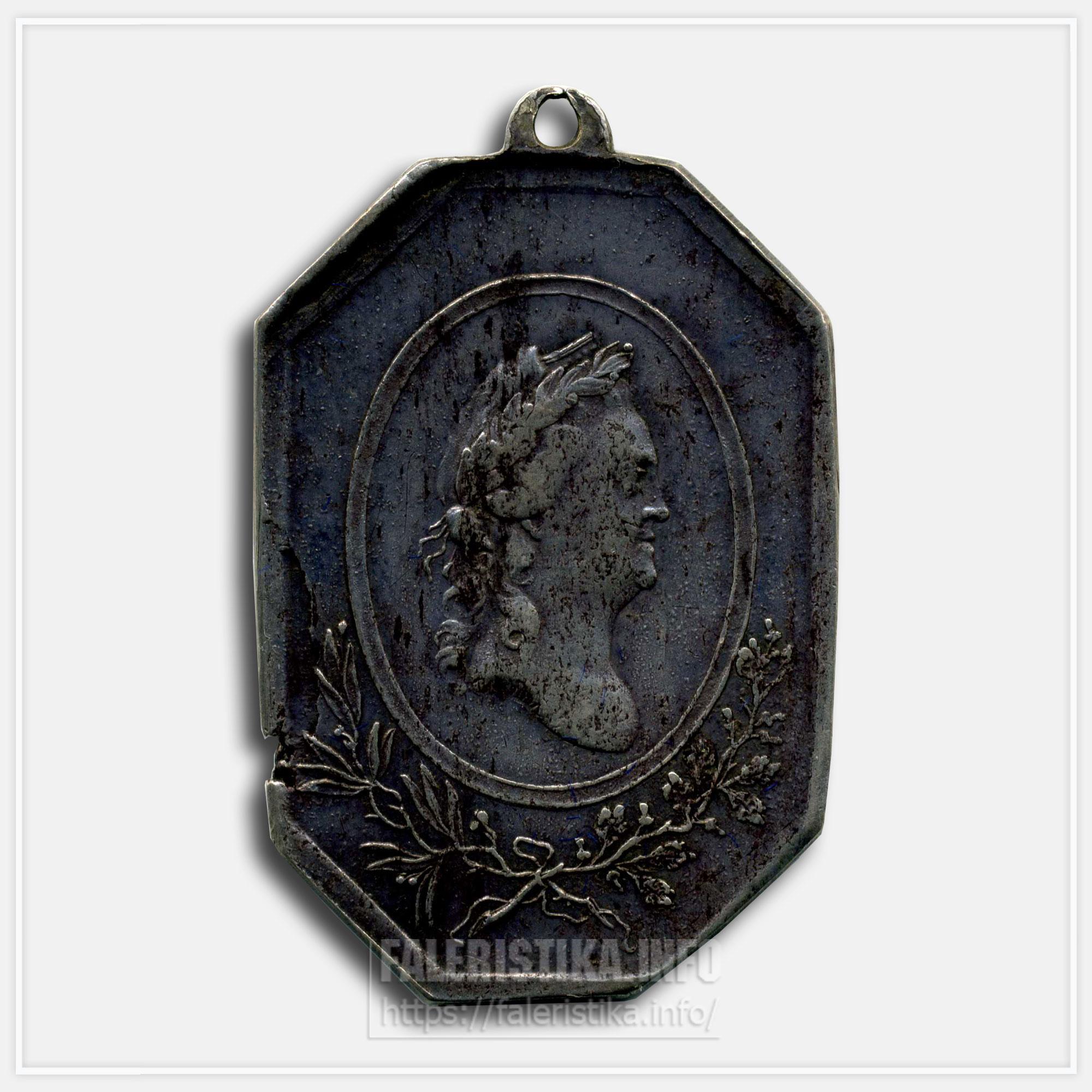 """Медаль """"Мир со Швецией 1790"""""""