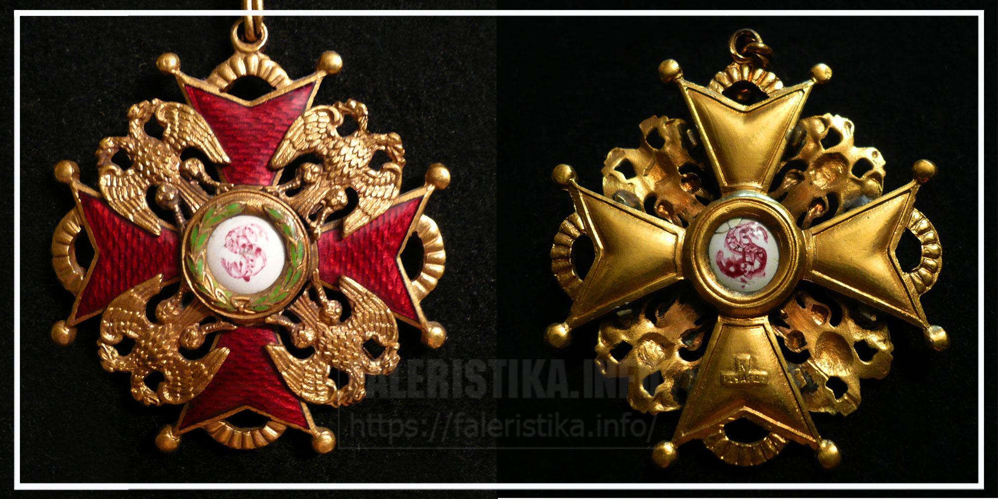 Орден Святого Станислава без мечей Временное Правительство