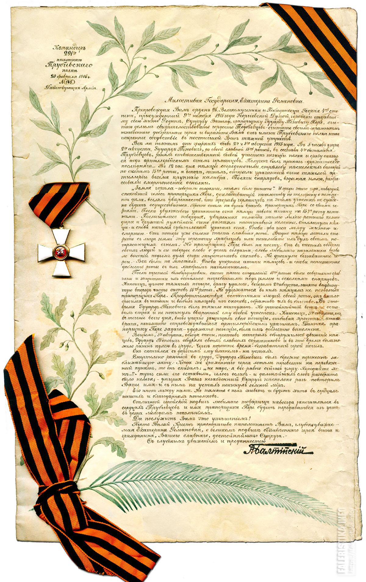 Письмо к Е.Р. Пере