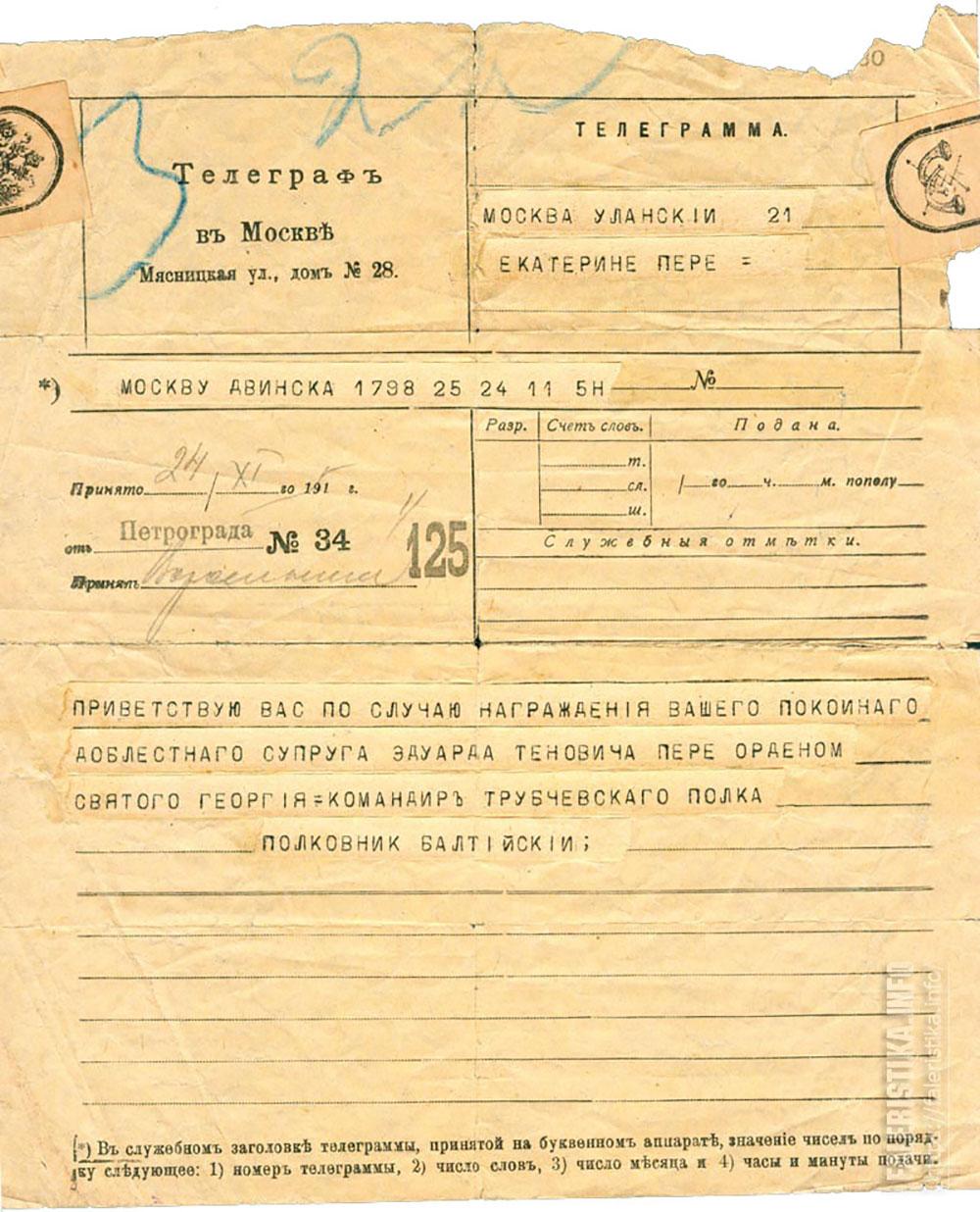 Телеграмма к Е.Р. Пере