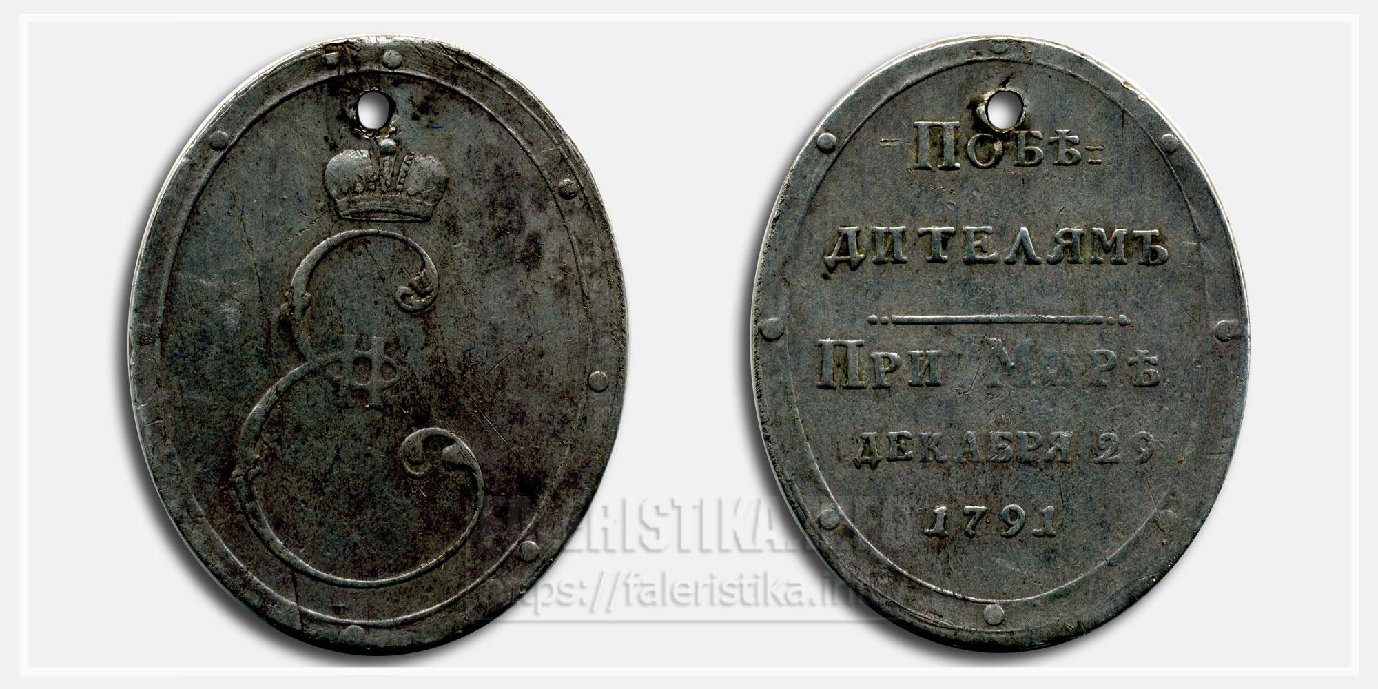 """Медаль """"Победителям при Мире 1791"""""""