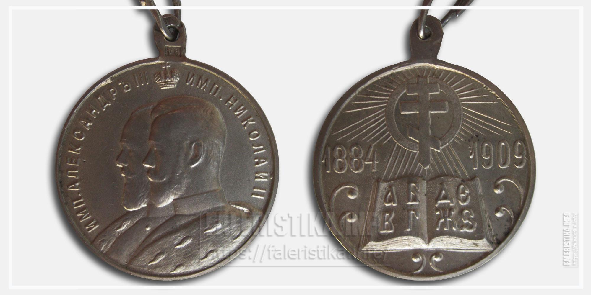 """Медаль """"В память 25-летия церковно-приходских школ 1884-1909"""""""