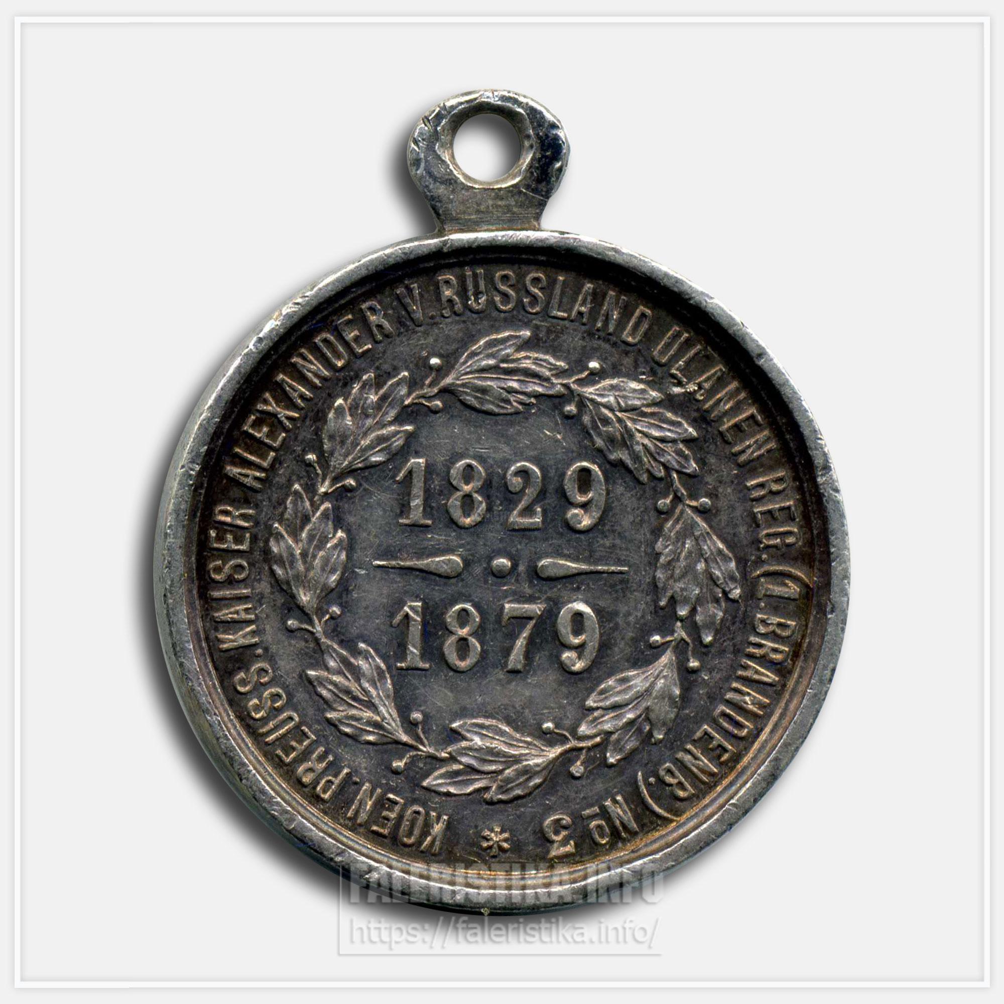 """Медаль """"В память 50-летия шефства императора Александра II над Прусским уланским полком"""" 1879"""