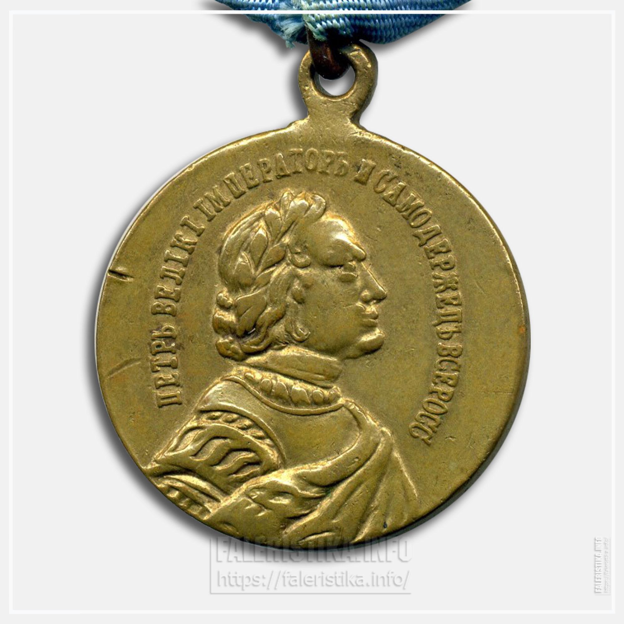 """Медаль """"В память 200-летия морской победы при мысе Гангут"""""""