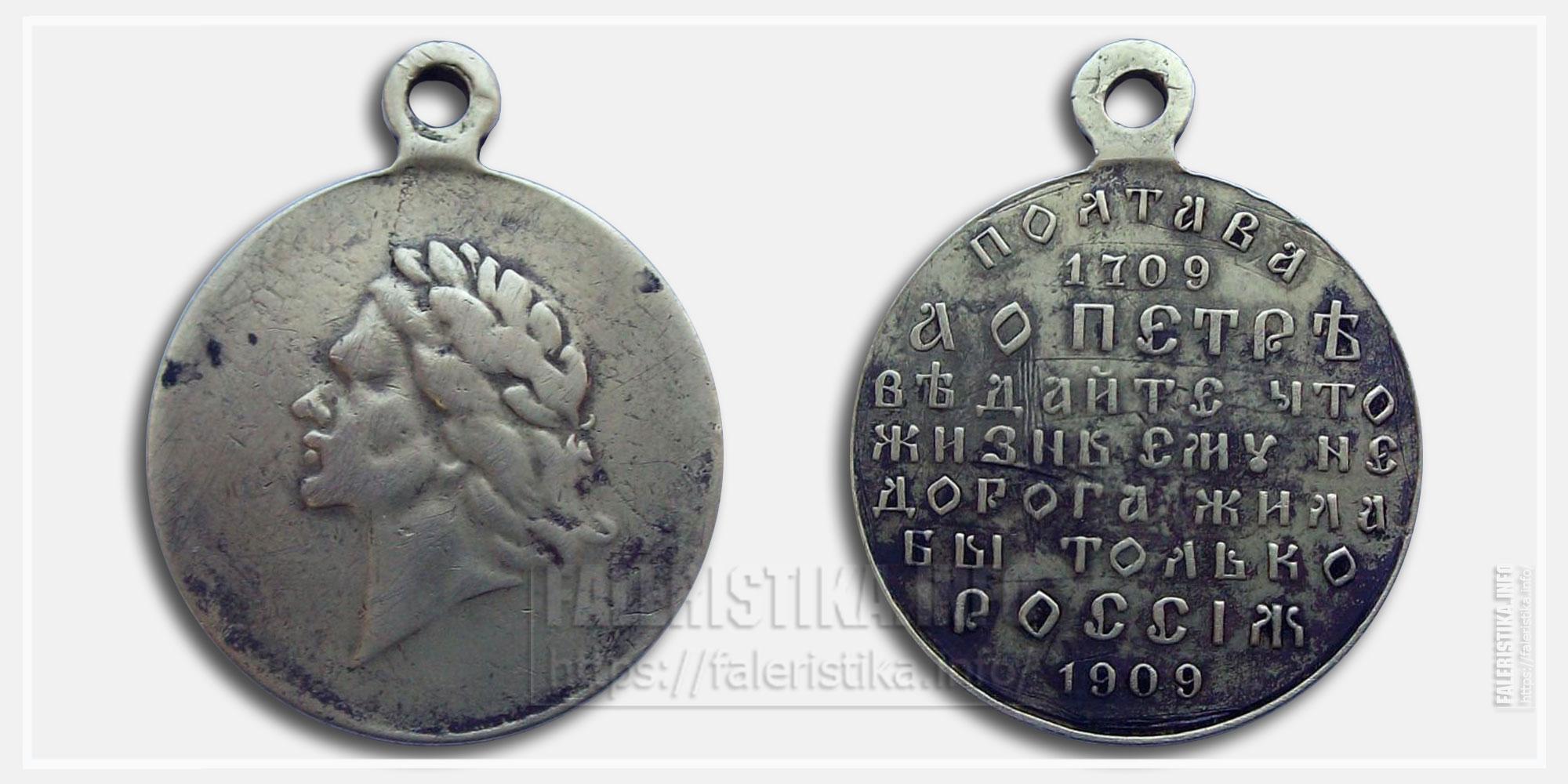 """Медаль """"В память 200-летия Полтавской Победы"""" 1909"""