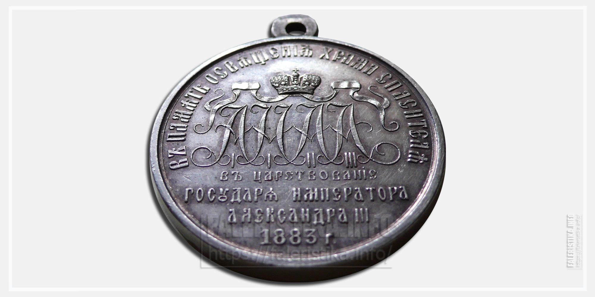 """Медаль """"В память освящения Храма Христа Спасителя 1883"""""""