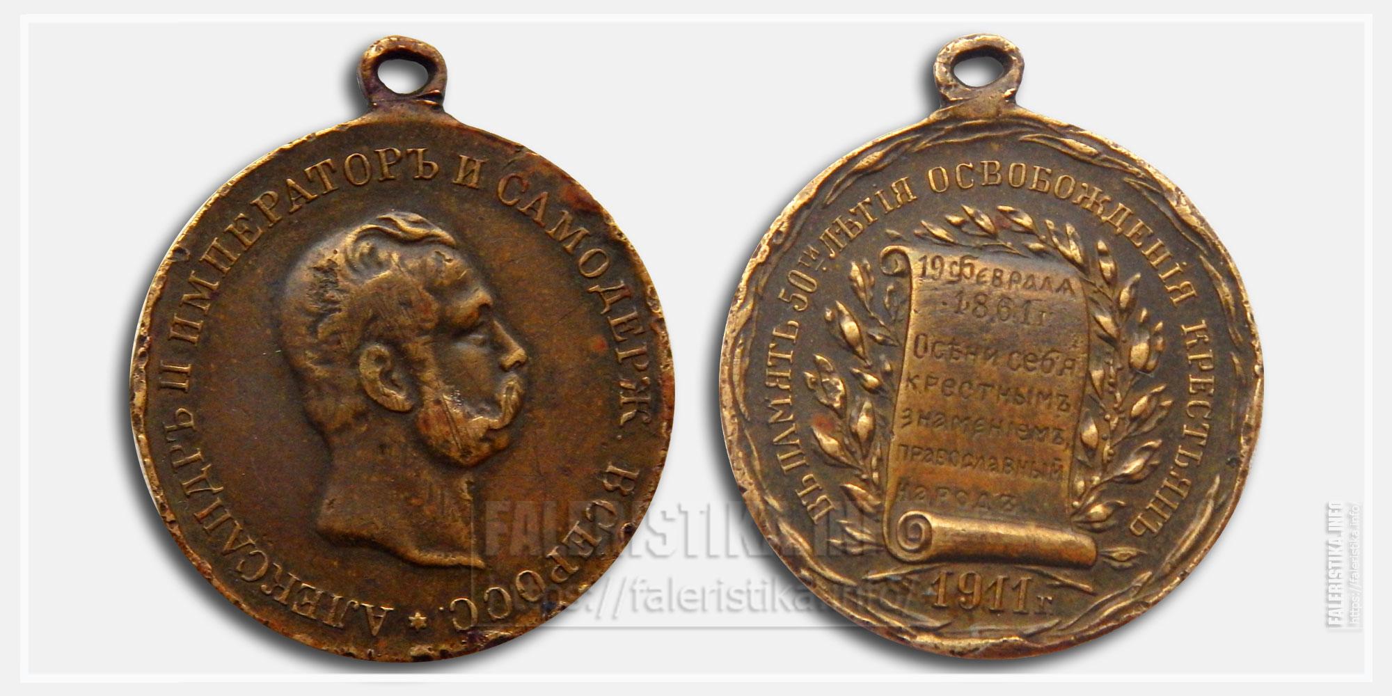 Медаль в память 50-летия освобождения крестьян 1911