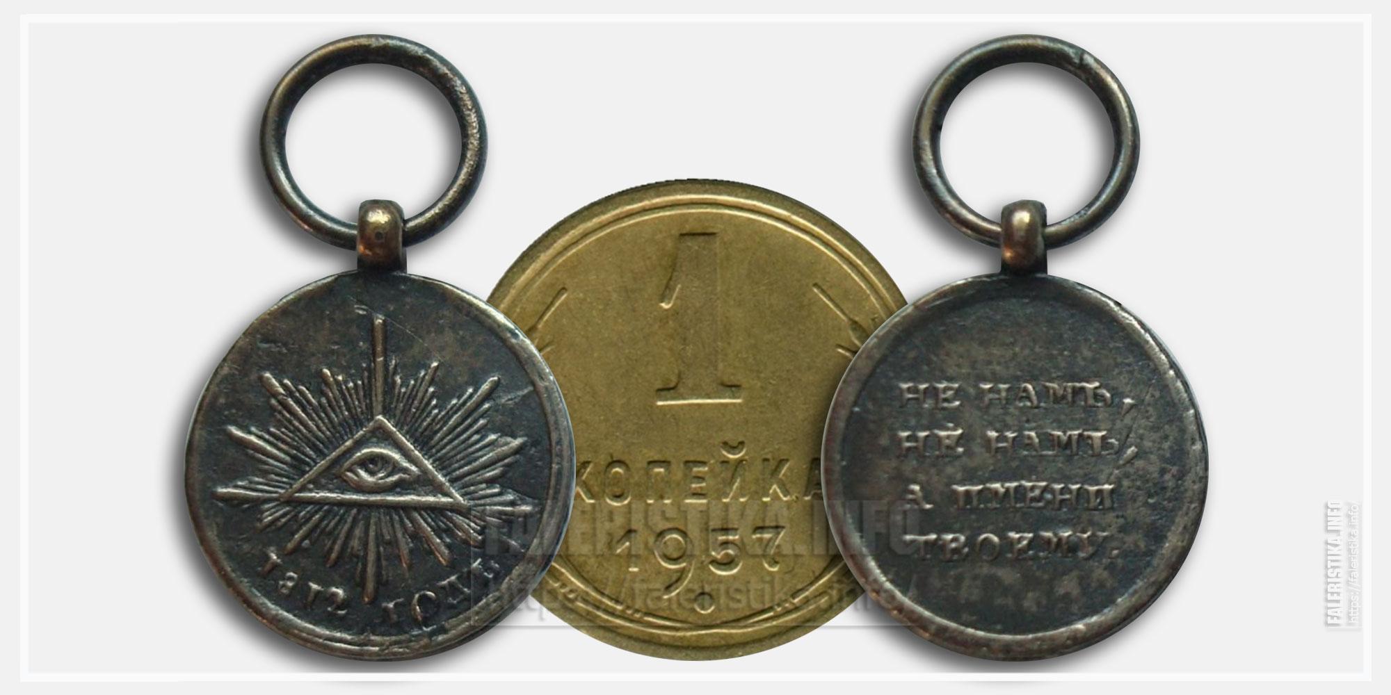 """Медаль """"В память Отечественной войны 1812 года"""" Фрачник"""