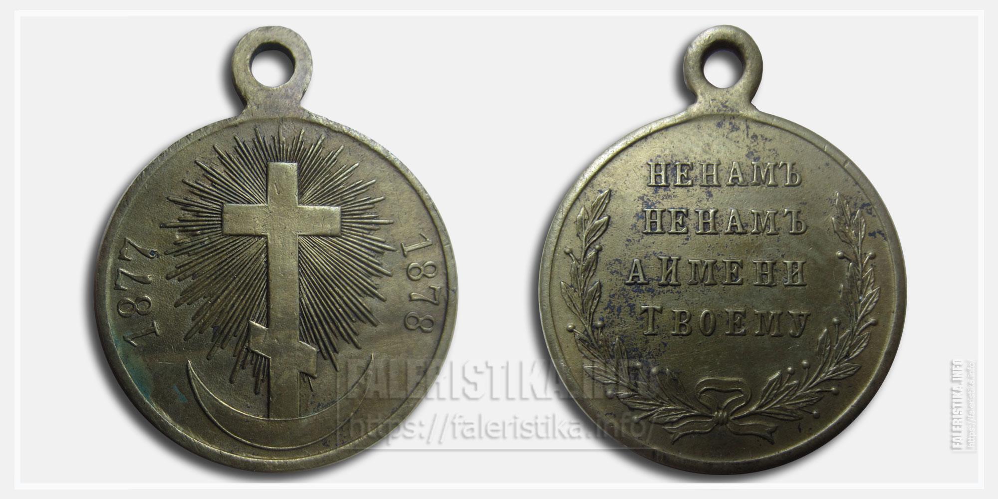 """Медаль """"За Русско-турецкую войну 1877-1878"""" Частная мастерская"""