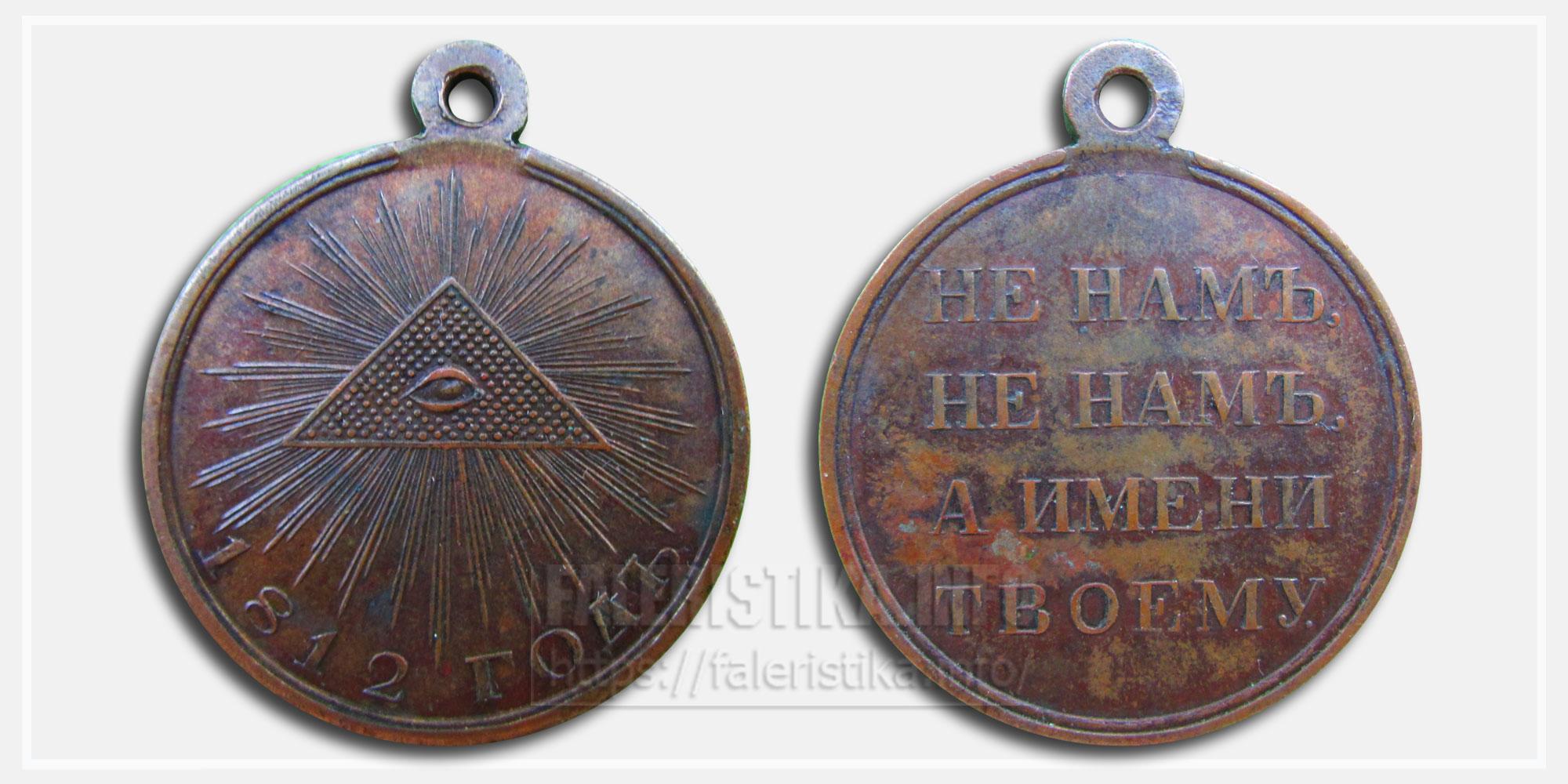 """Медаль """"В память Отечественной войны 1812 года"""" Копия"""