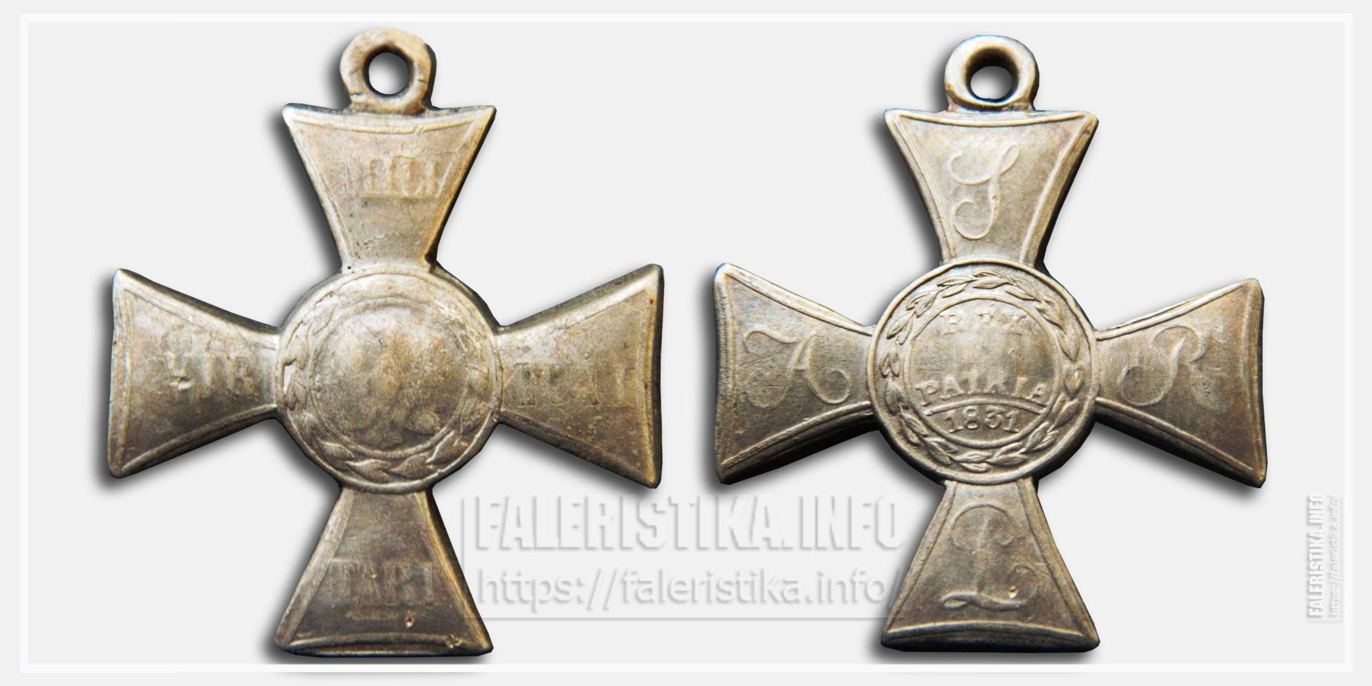 Виртути милитари 1831 Virtuti Militari 1831