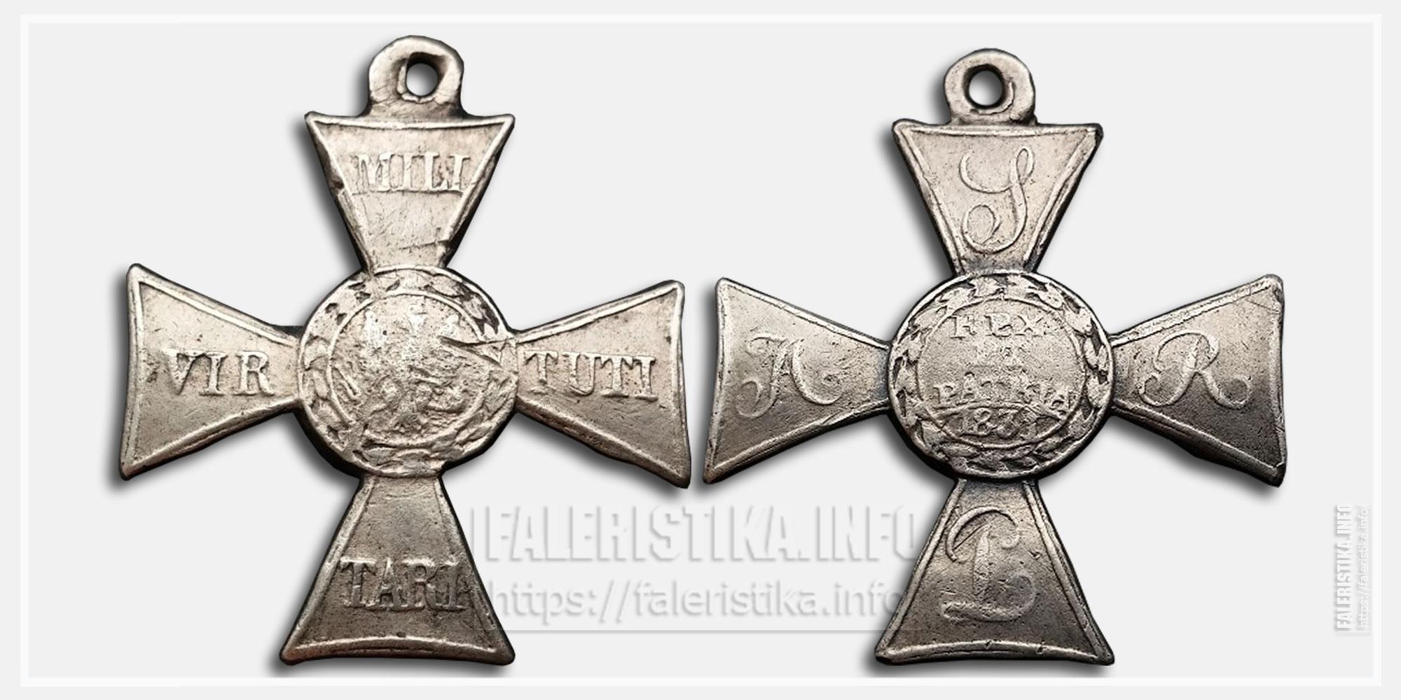 Виртути милитари 1831 Копия Virtuti Militari 1831