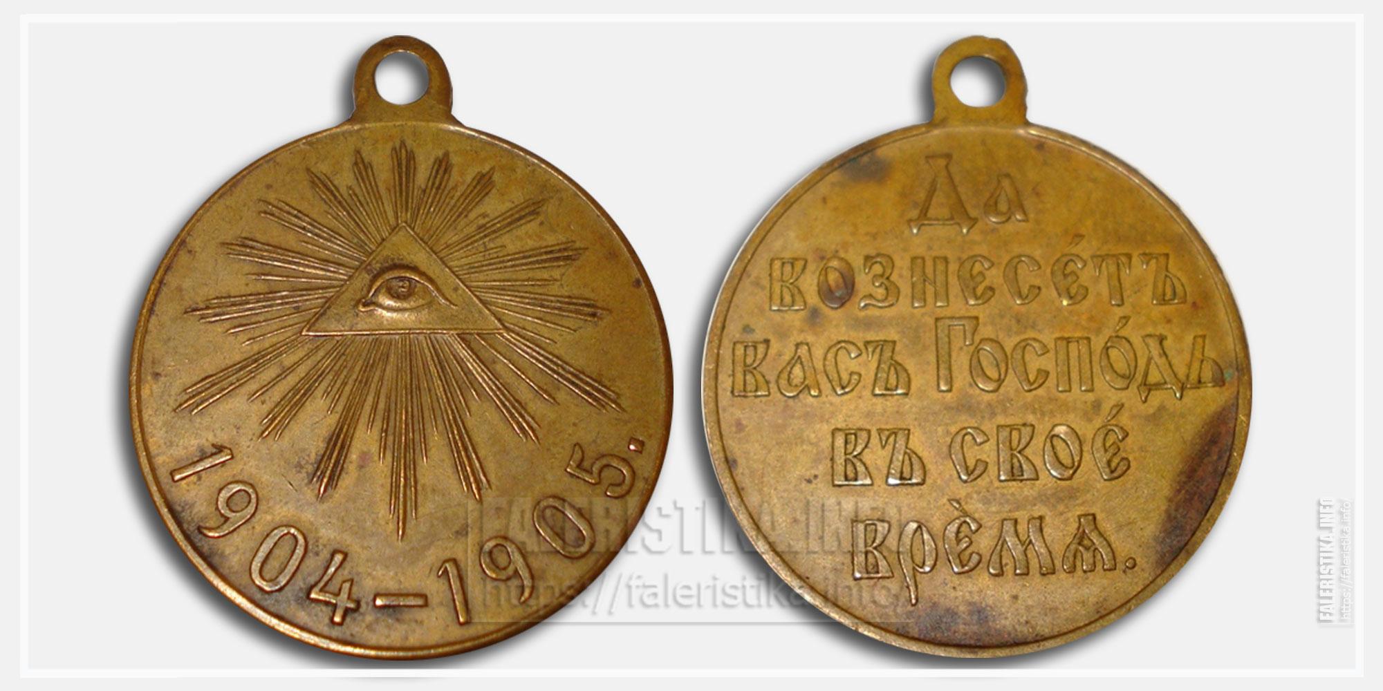 """Медаль """"В память Русско-Японской войны 1904-1905"""""""