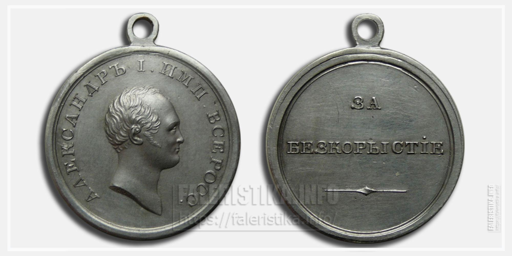 "Медаль ""За бескорыстие"" Александр I. Копия"