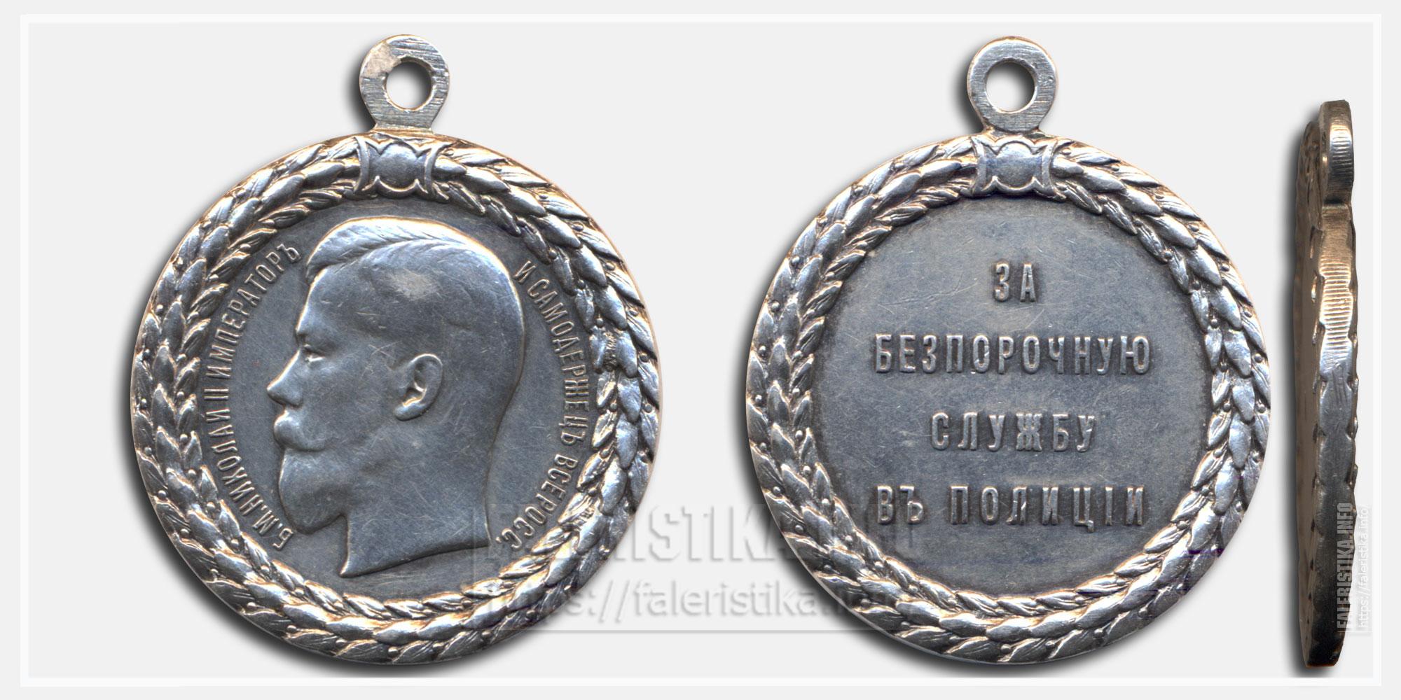 """Медаль """"За беспорочную службу в полиции"""" Николай II Диаметр 36,21 мм. Вес: 25,21 г."""