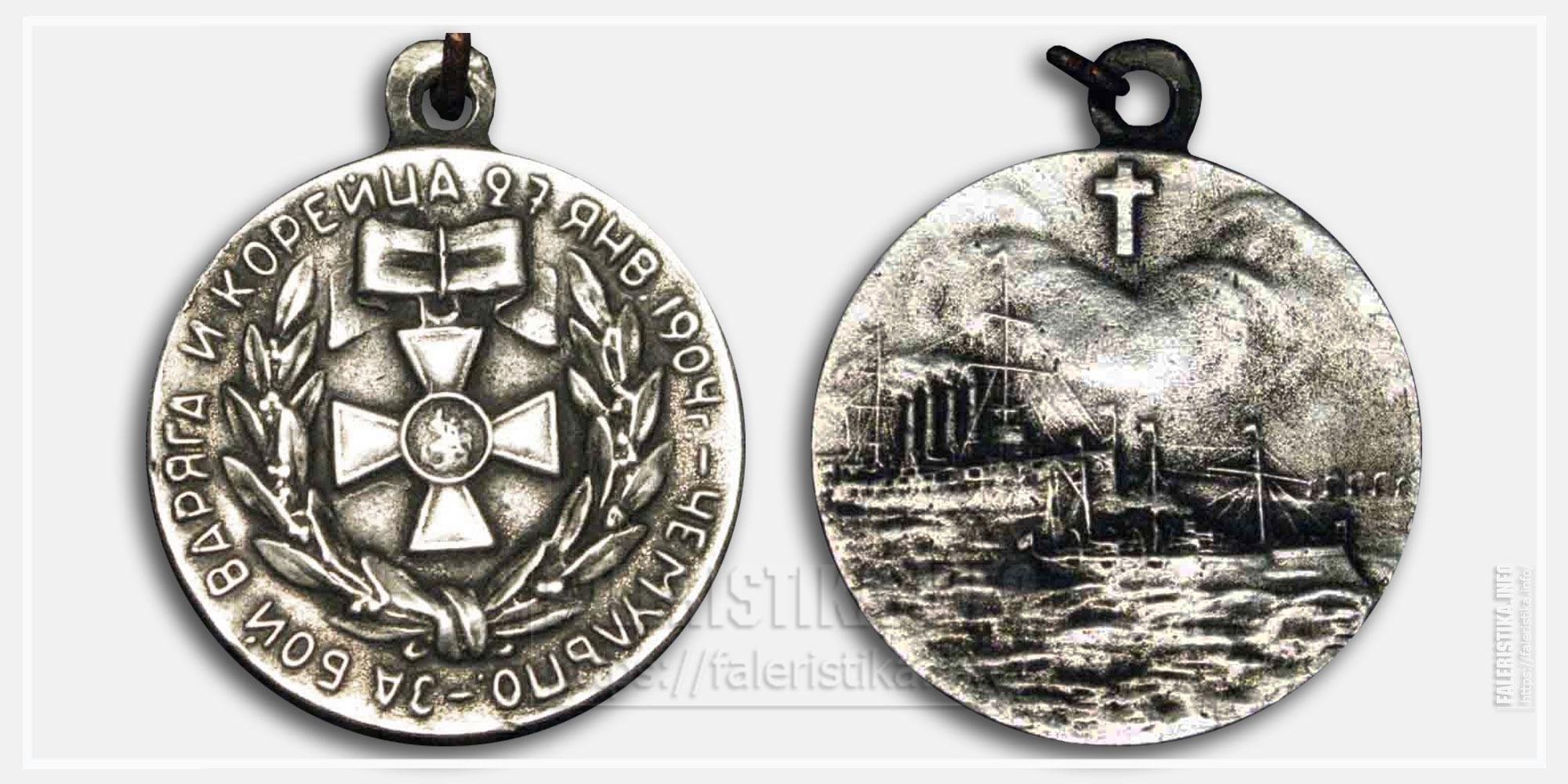 """Медаль """"За бой Варяга и Корейца 27 января 1904 - Чемульпо (подлинник и копия)"""