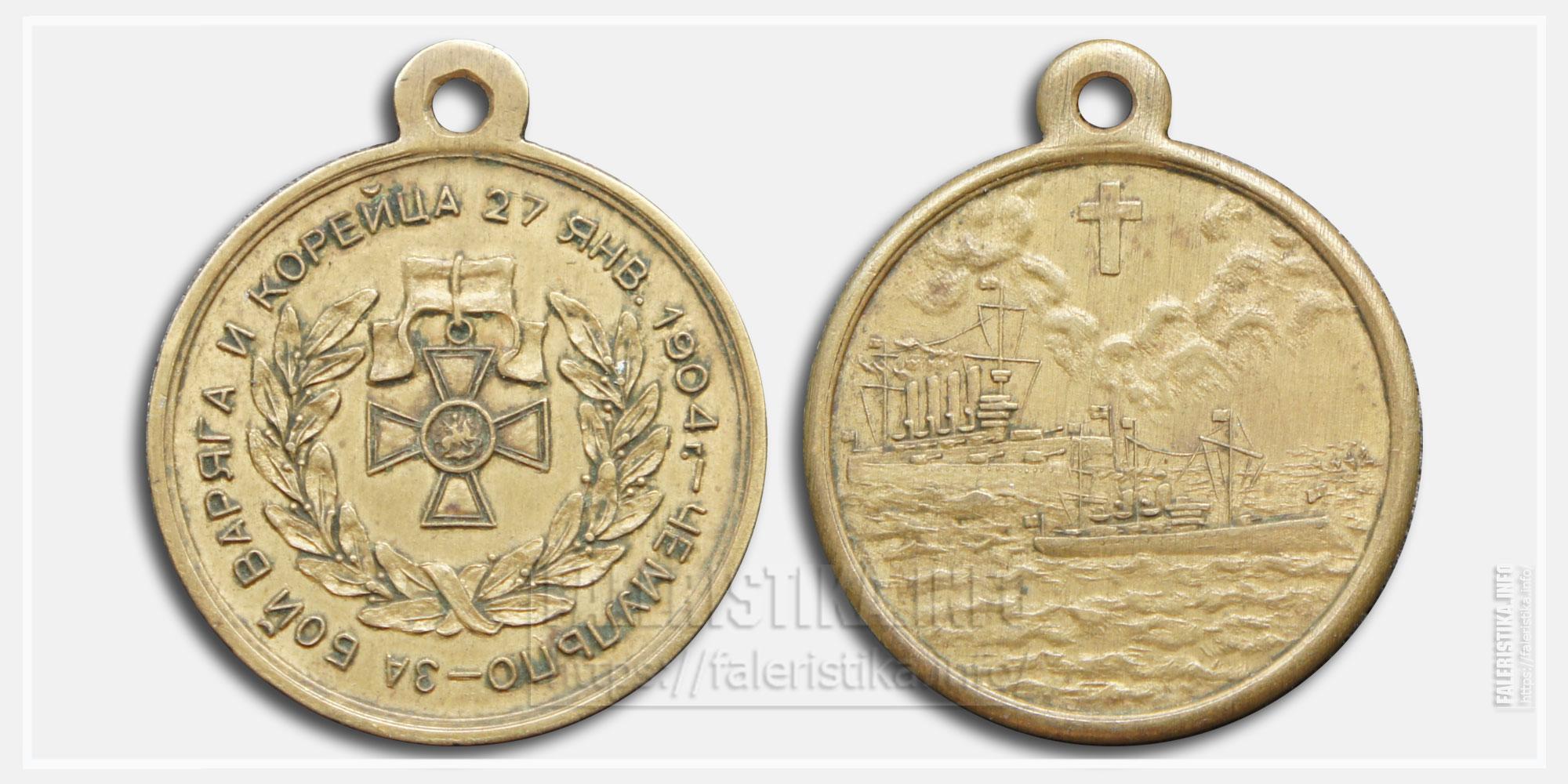 """Медаль """"За бой Варяга и Корейца 27 января 1904"""" Копия"""