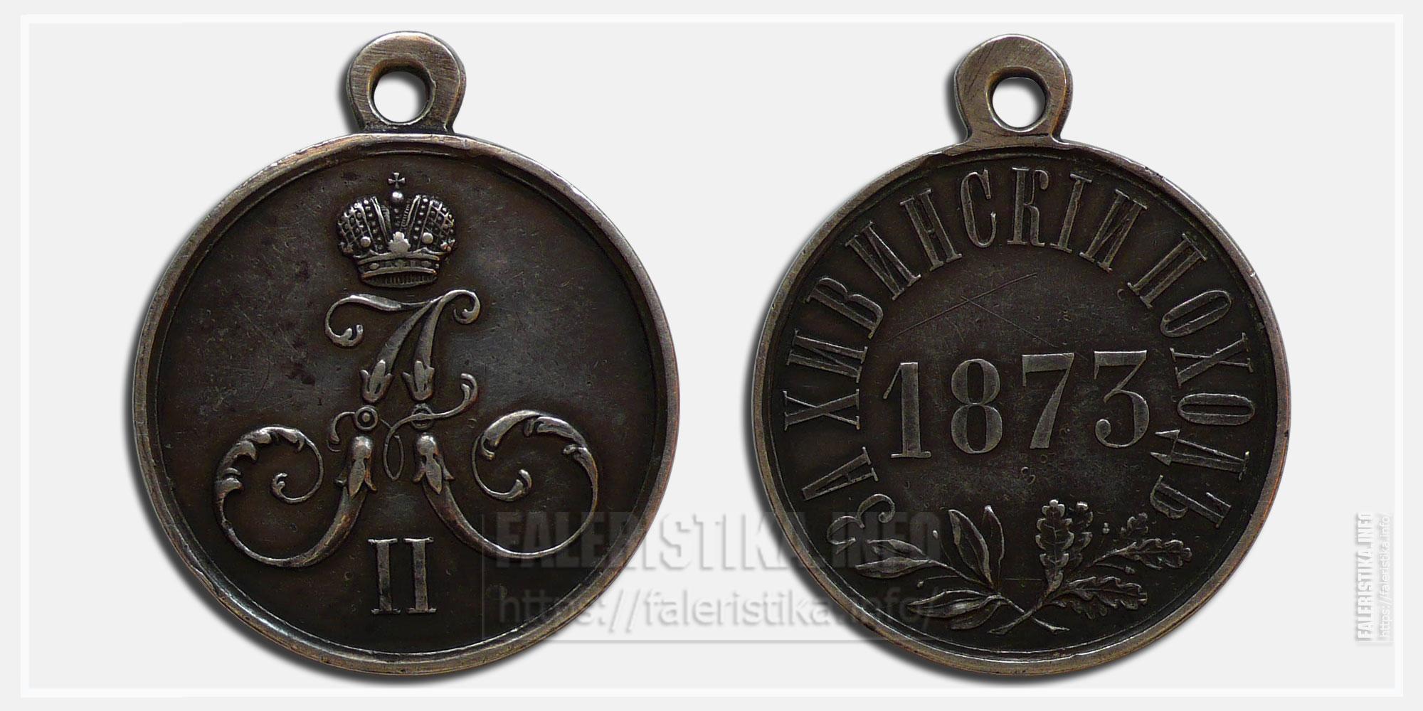 """Медаль """"За Хивинский поход 1873"""""""