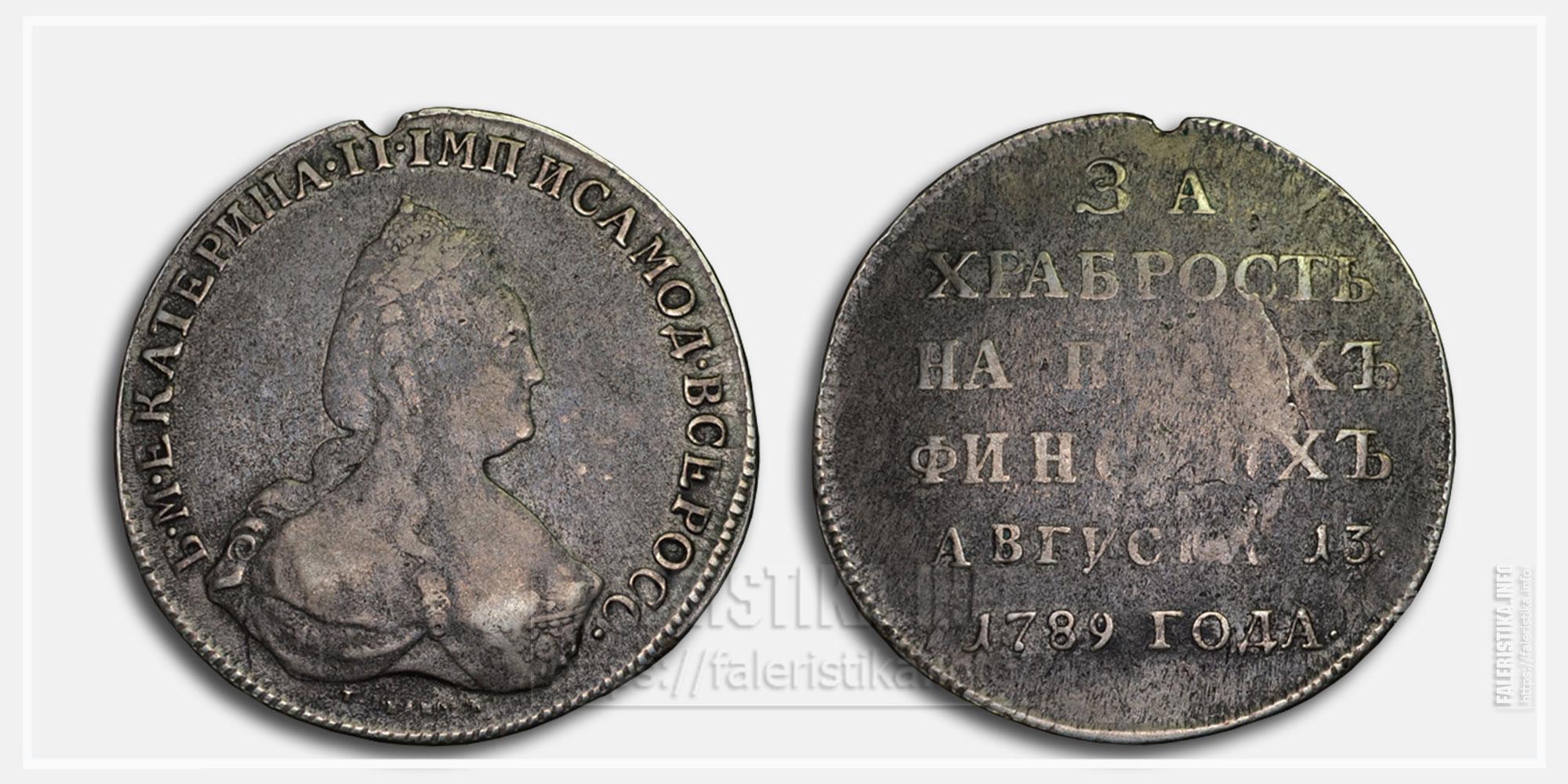"""Медаль """"За храбрость на водах Финских 1789"""""""