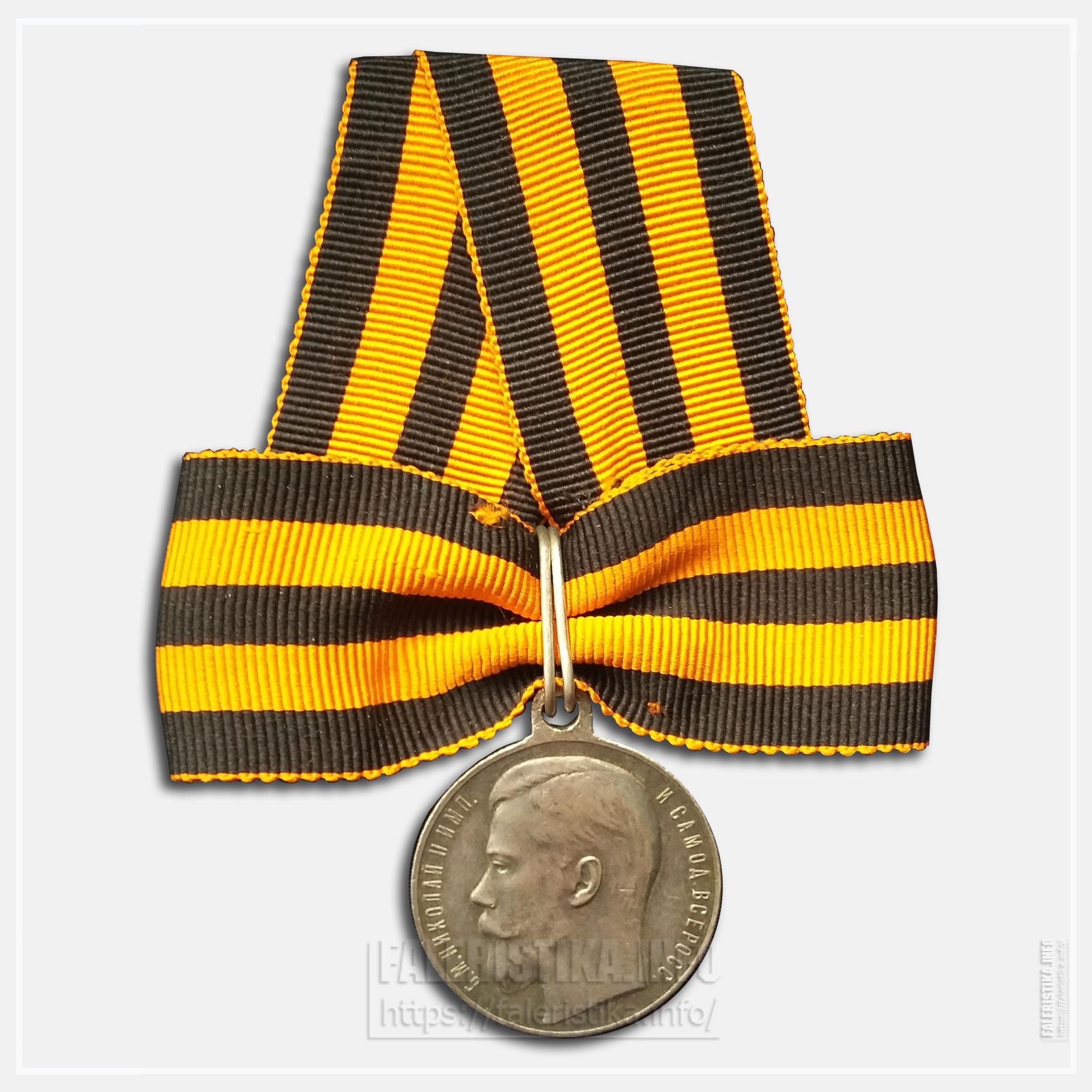 """Медаль """"За храбрость"""" 3 ст. Николай II"""