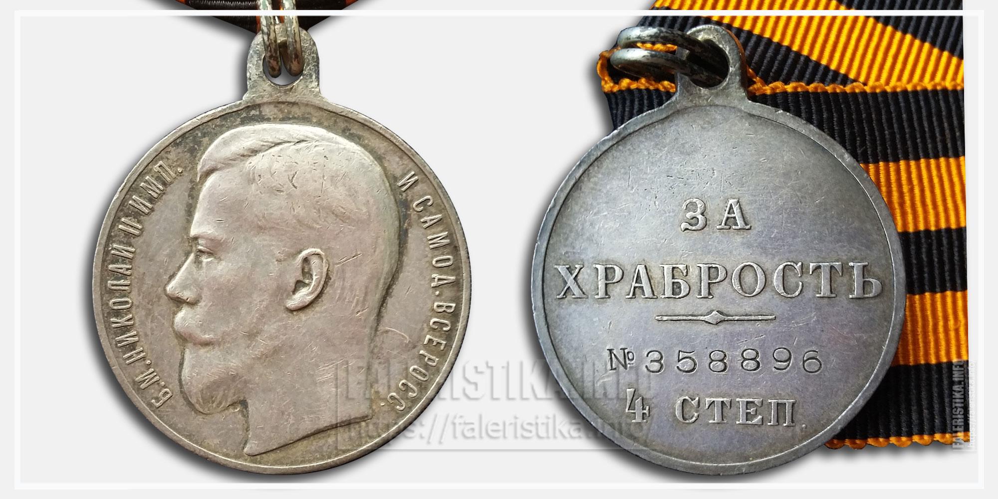 """Медаль """"За храбрость"""" Николай II 4 ст."""