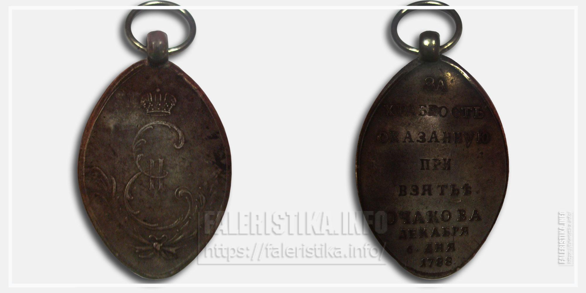 """Медаль """"За храбрость, оказанную при взятии Очакова 1788"""""""