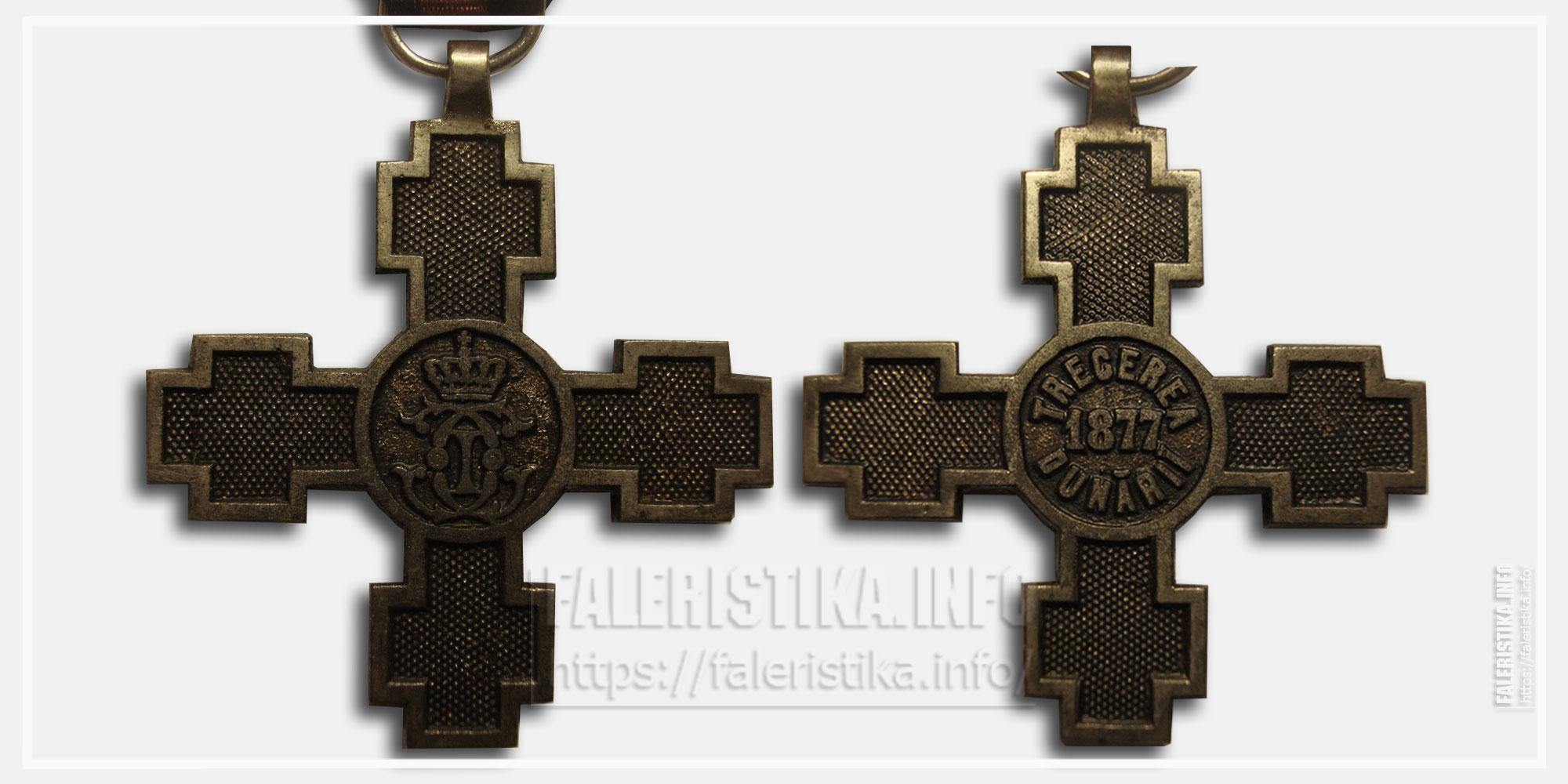 "Крест ""За переход через Дунай"" (Румыния)"