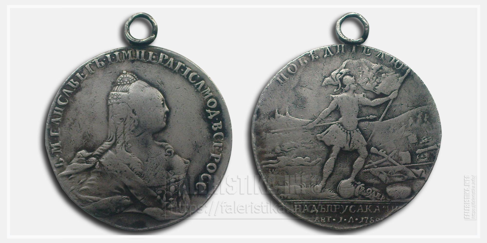 """Медаль """"За победу при Кунерсдорфе"""""""