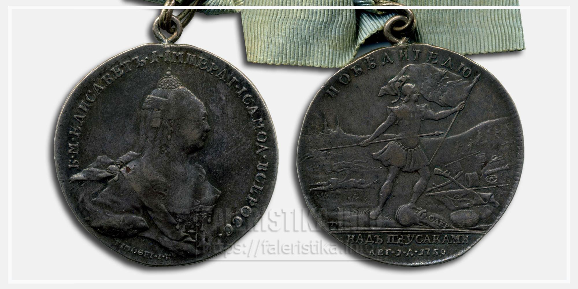 """Медаль """"За победу при Кунерсдорфе""""1759"""