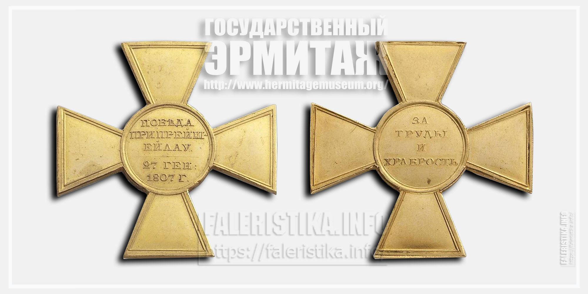 """Крест """"За победу при Прейсиш-Эйлау"""" 1807"""