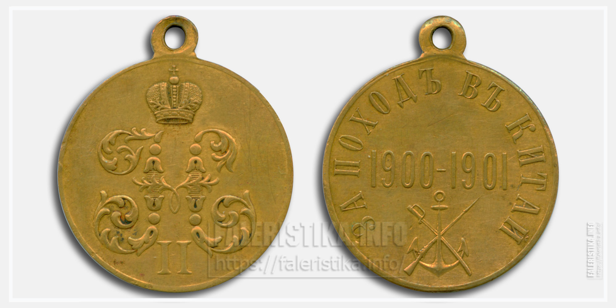 """Медаль """"За поход в Китай"""" 1900-1901"""