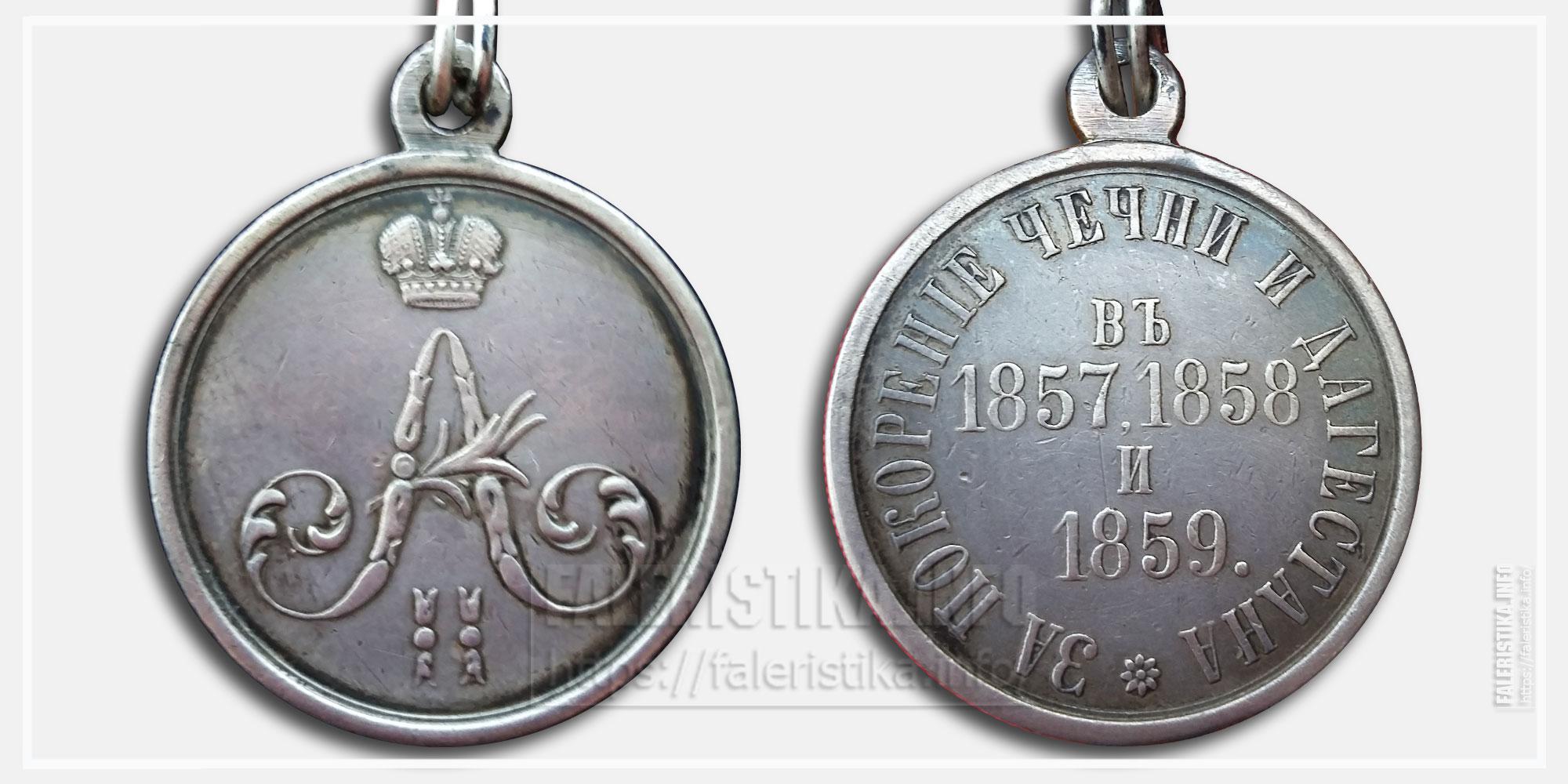 """Медаль """"За покорение Чечни и Дагестана 1857, 1858 и 1859""""Медаль """"За покорение Чечни и Дагестана 1857, 1858 и 1859"""""""
