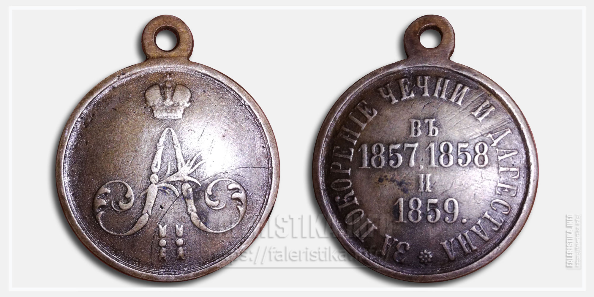 """Медаль """"За покорение Чечни и Дагестана 1857, 1858 и 1859"""" Копия"""