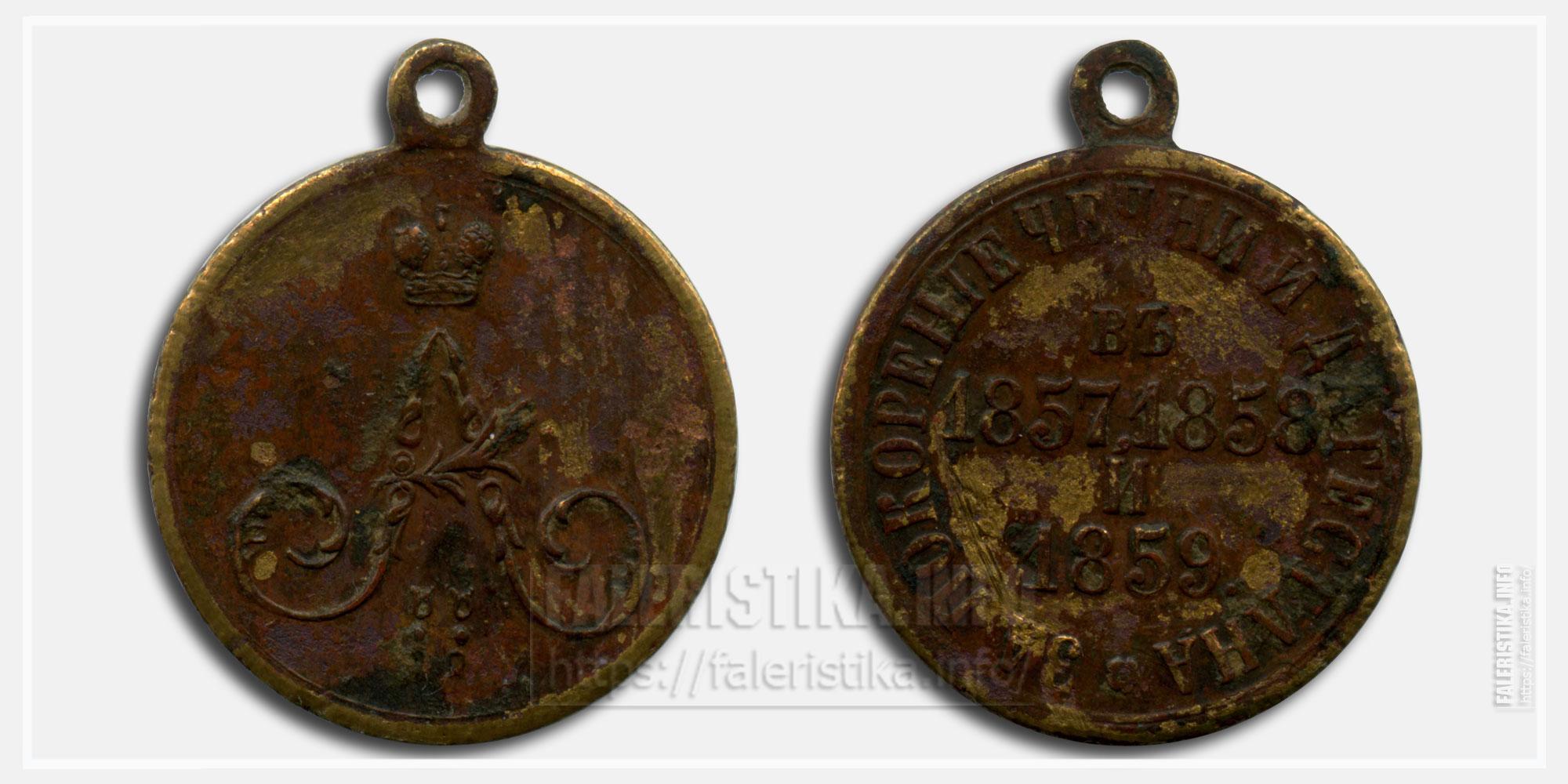 """Медаль """"За покорение Чечни и Дагестана 1857, 1858 и 1859"""""""