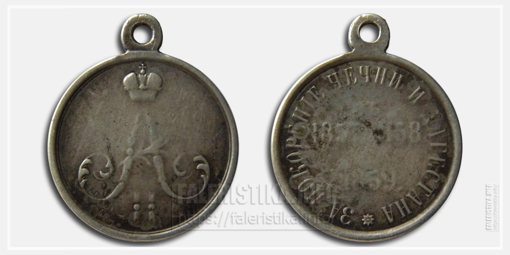 "Медаль ""За покорение Чечни и Дагестана 1857, 1858 и 1859"" Износ"