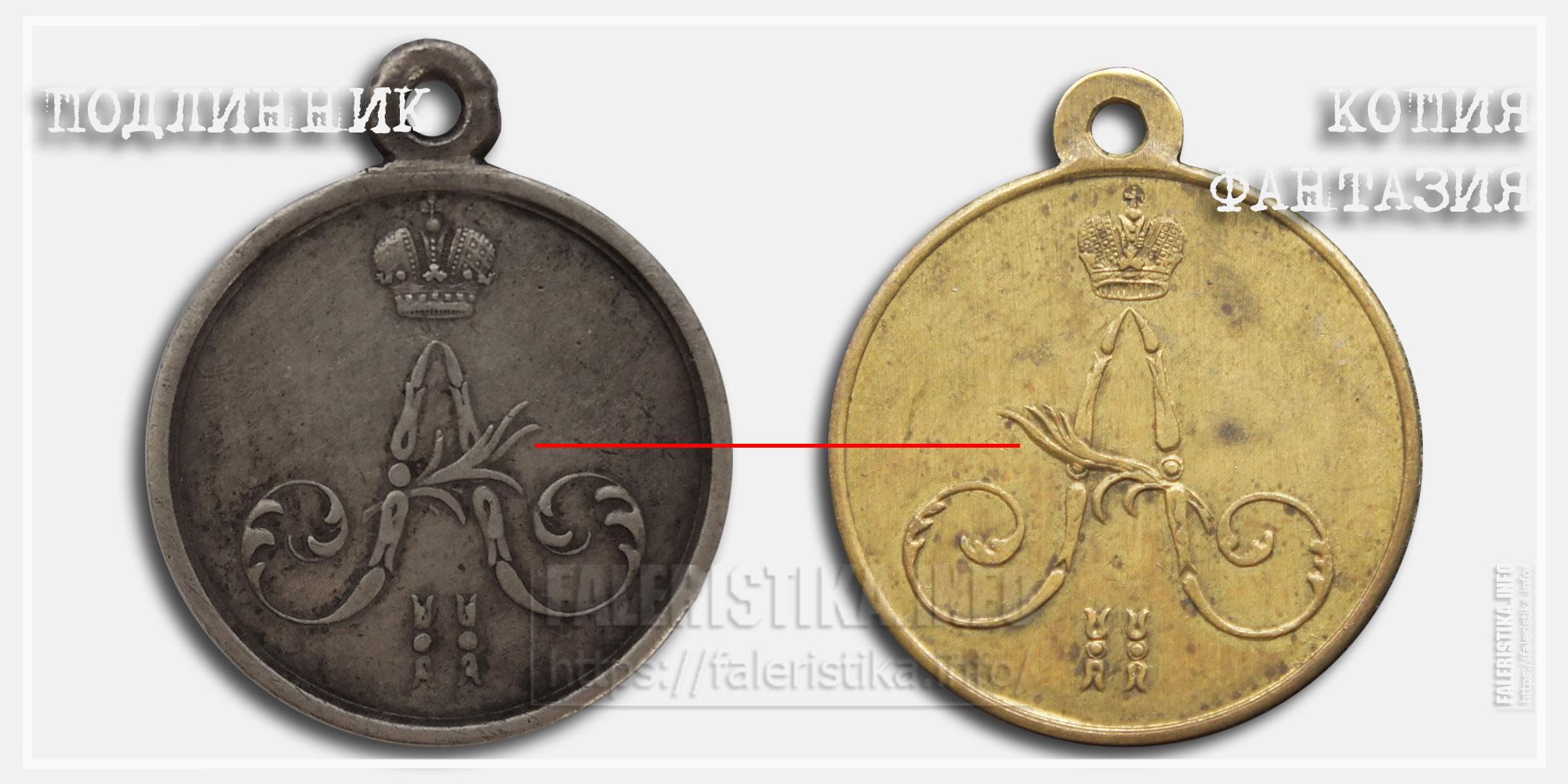 """Медаль """"За покорение Чечни и Дагестана 1857, 1858 и 1859"""" Фантазия"""