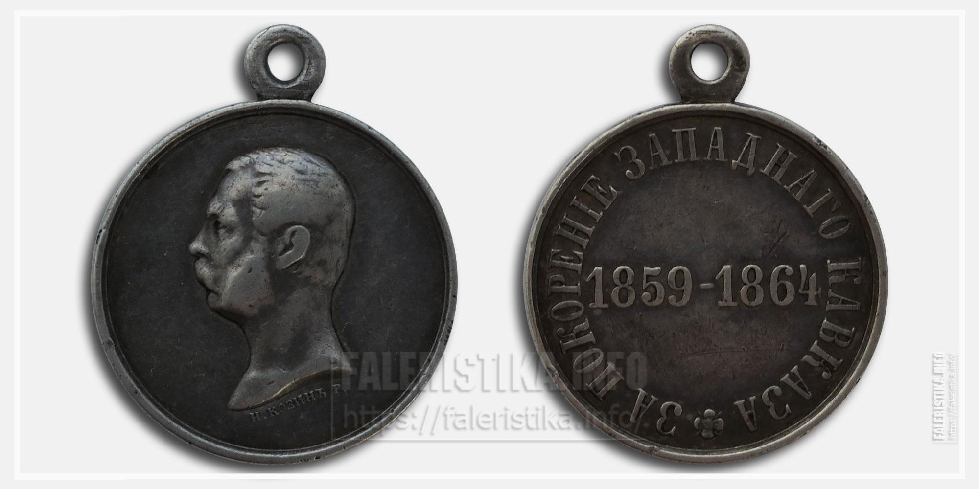 """Медаль """"За покорение Западного Кавказа 1859-1864"""""""