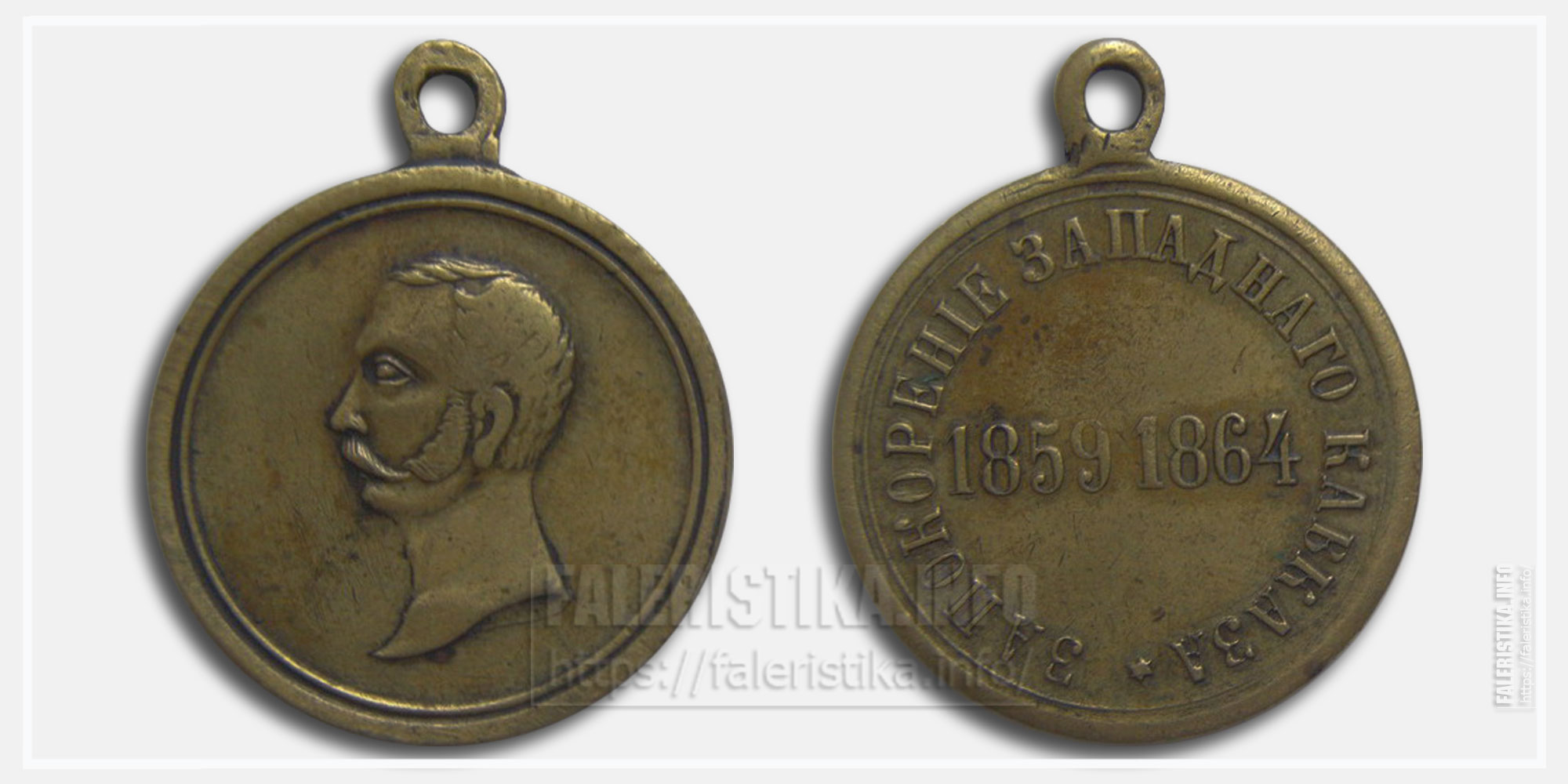 """Медаль """"За покорение Западного Кавказа 1859-1864"""" Частная мастерская"""