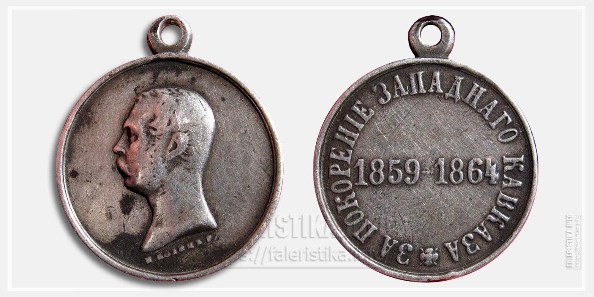 """Медаль """"За покорение Западного Кавказа 1859-1864"""" Копия Литьё"""