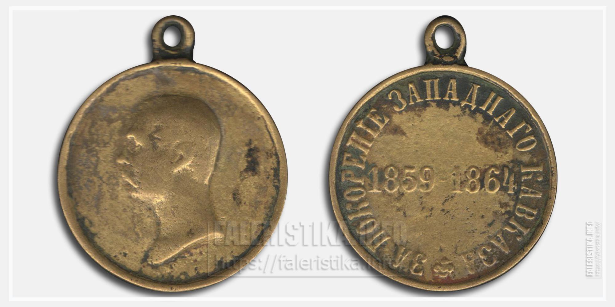 """Медаль """"За покорение Западного Кавказа 1859-1864"""" Копия"""