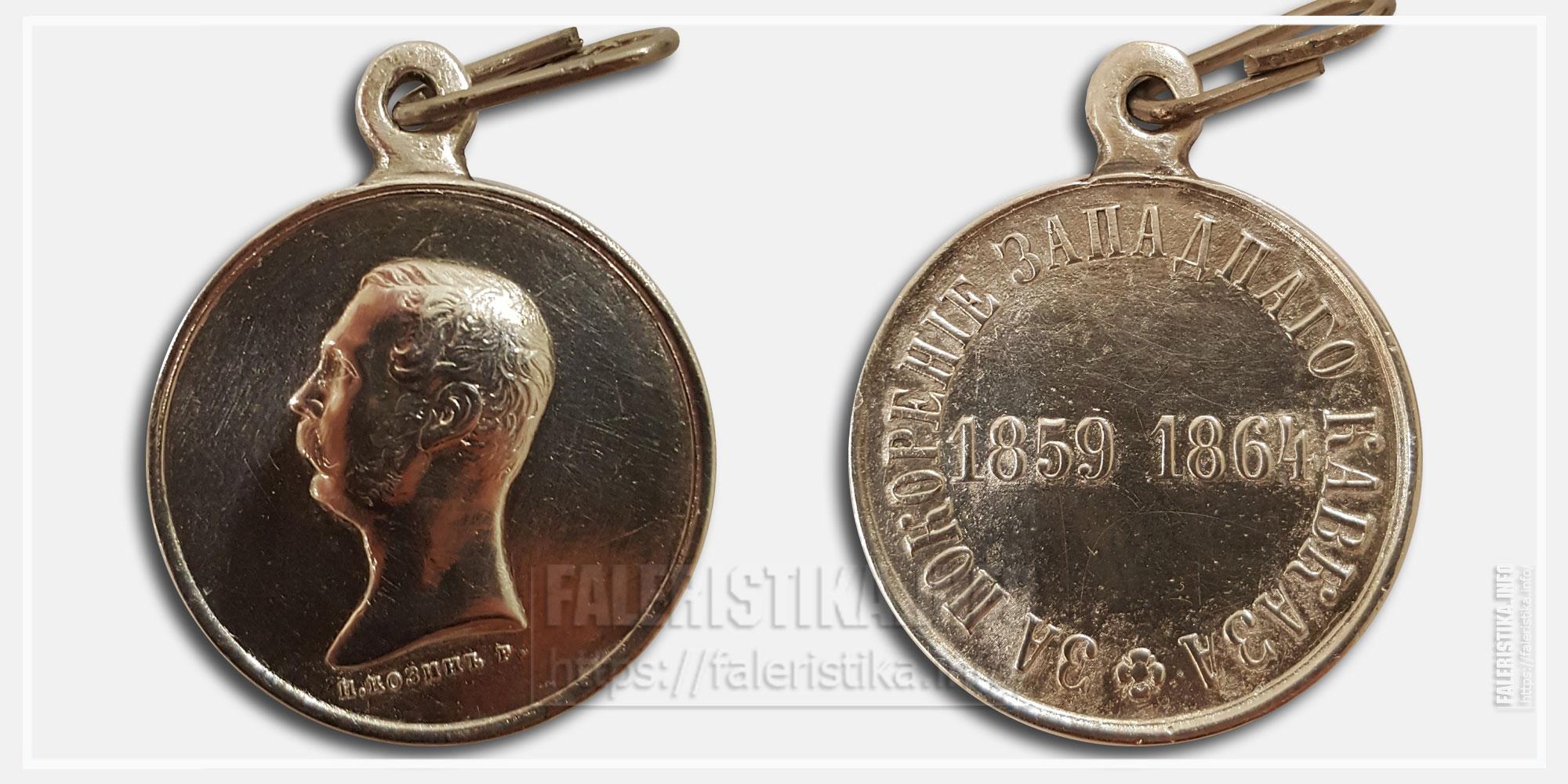 """Медаль """"За покорение Западного Кавказа 1859-1864"""" Характерные собенности: """"ЗАПАДПАГО"""" и отсутствие тире"""