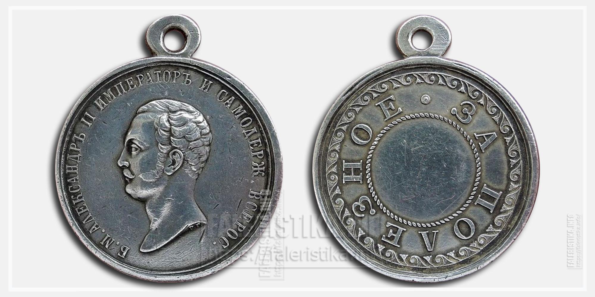 """Медаль """"За полезное"""" 1855"""