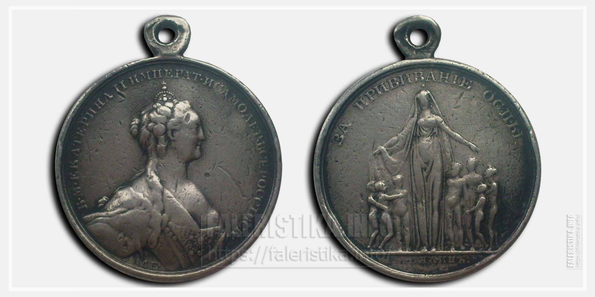 """Медаль """"За прививание оспы"""" 1826"""