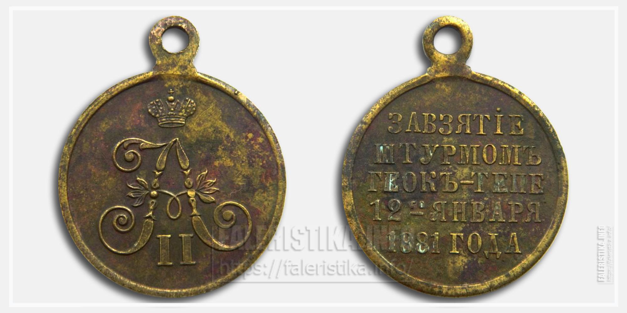 """Медаль """"За взятие штурмом Геок-Тепе 1881"""" Копия"""